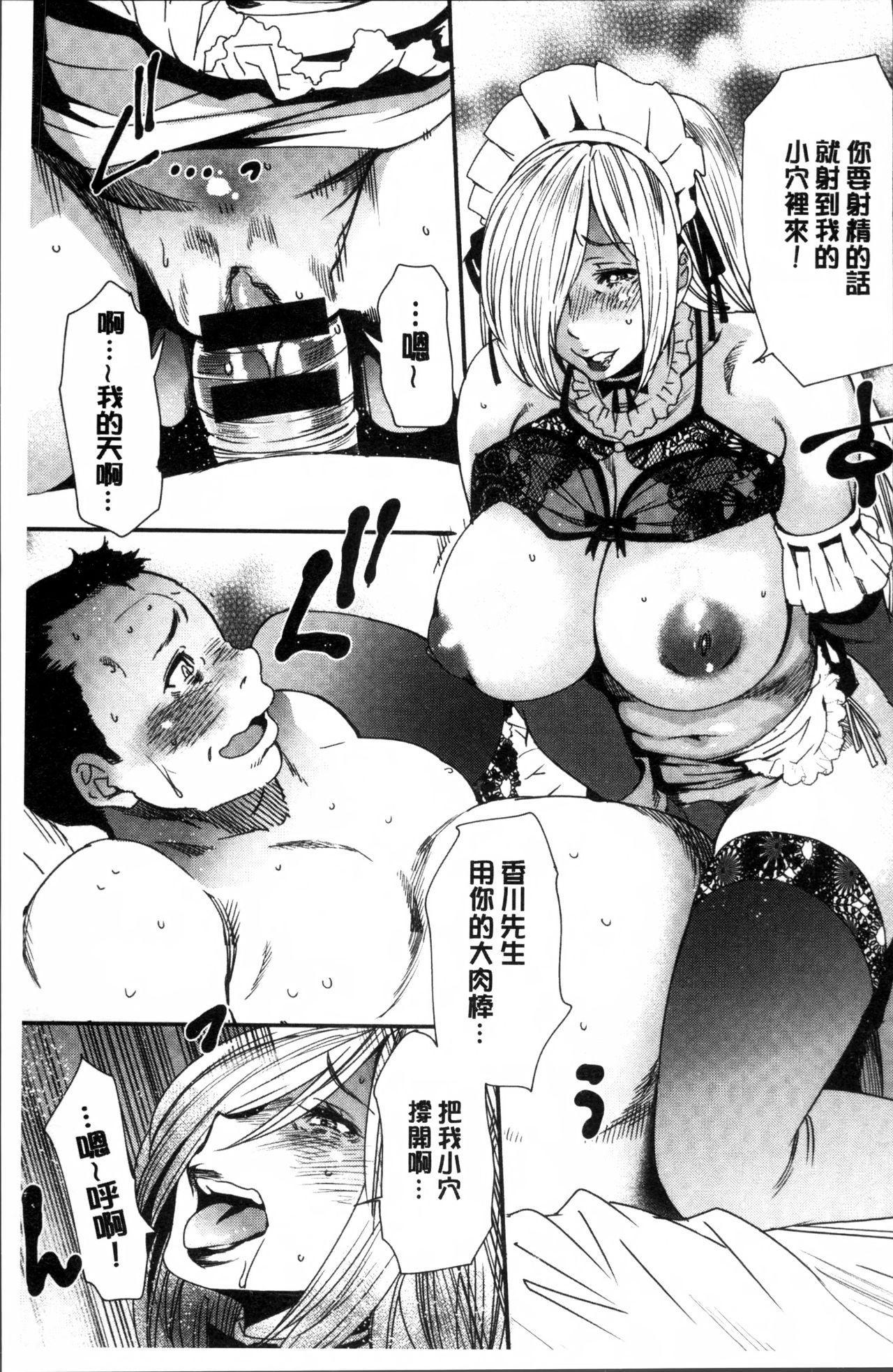 Mama-iro Kajitsu 42