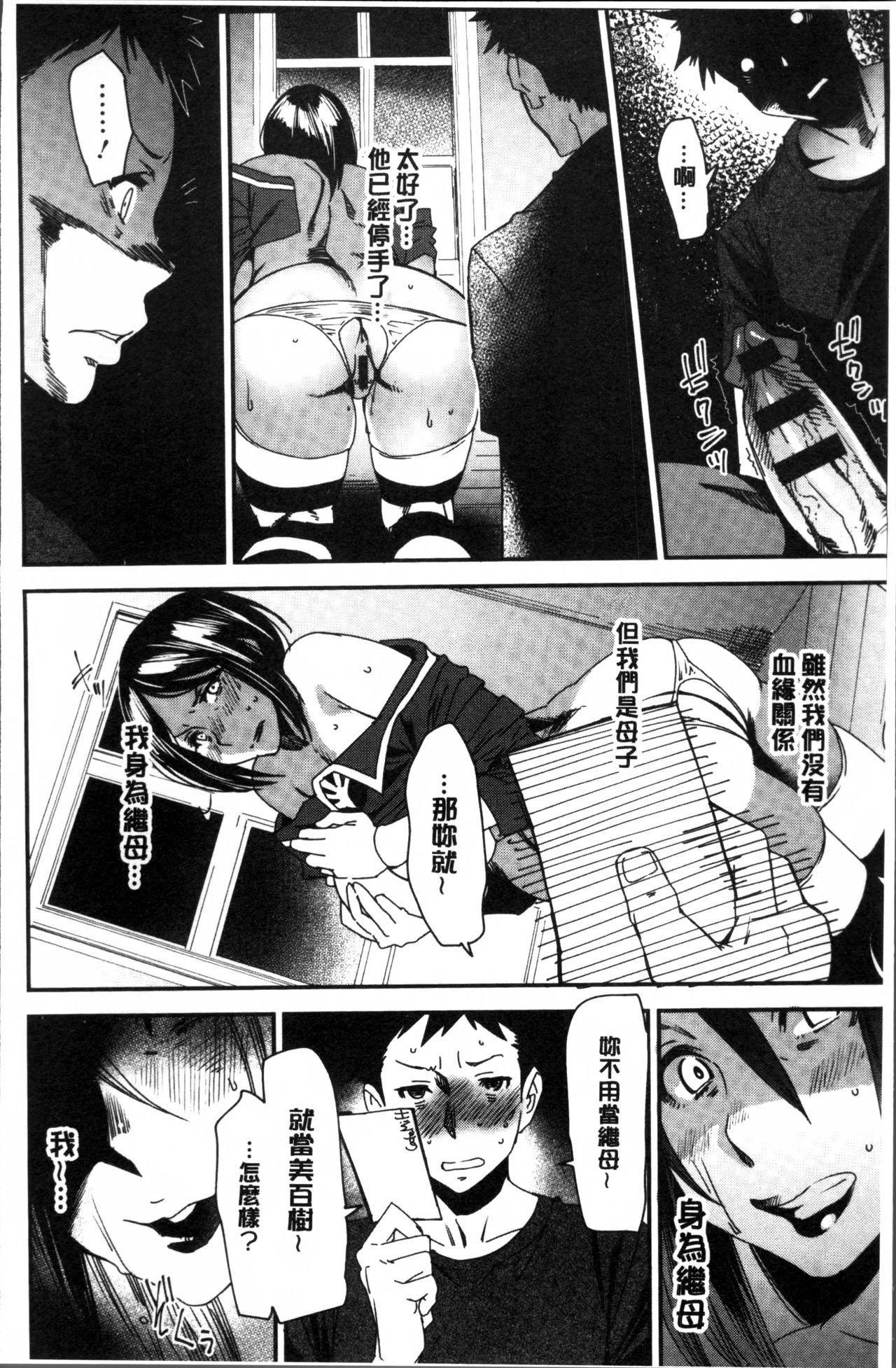 Mama-iro Kajitsu 63