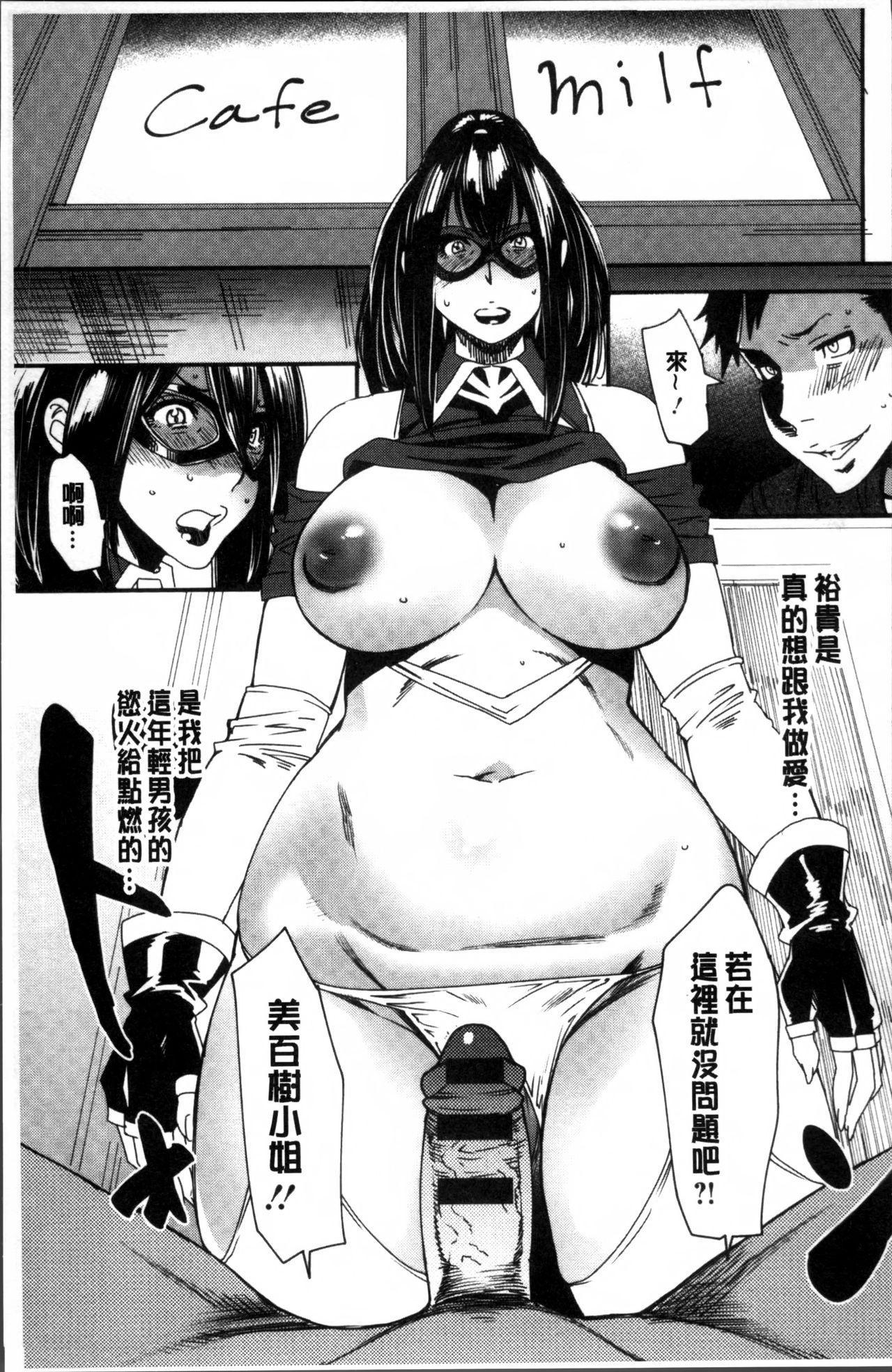 Mama-iro Kajitsu 64