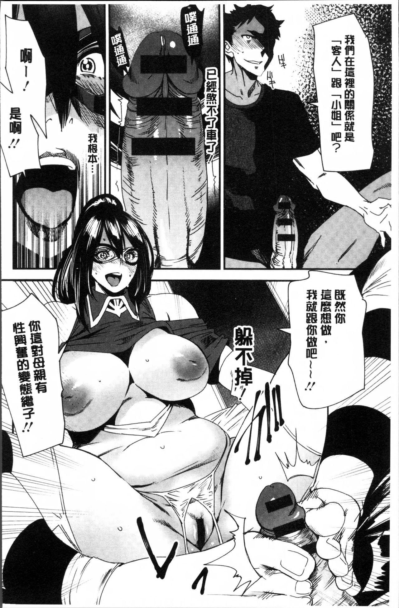 Mama-iro Kajitsu 65