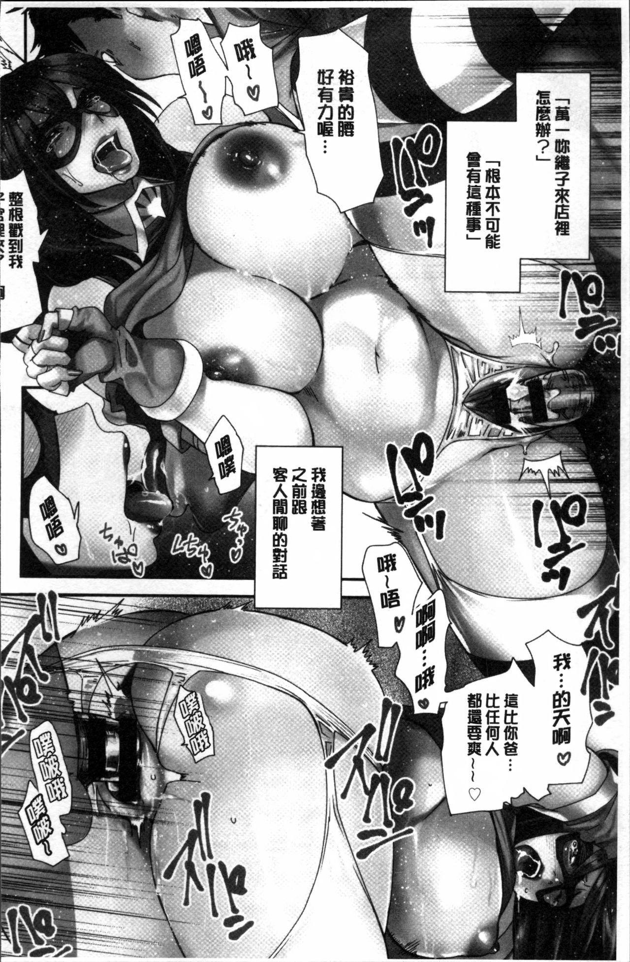 Mama-iro Kajitsu 71