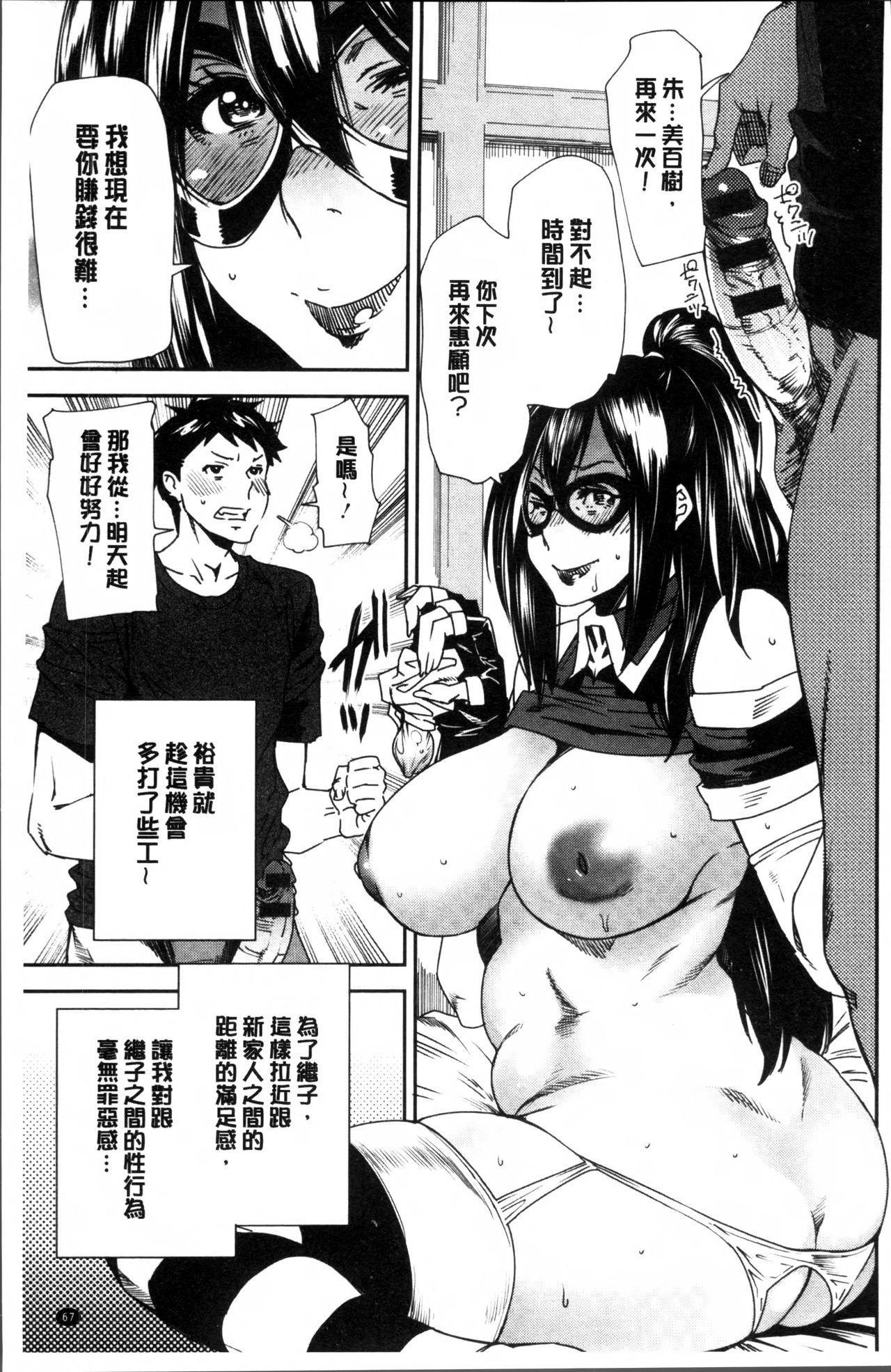 Mama-iro Kajitsu 74