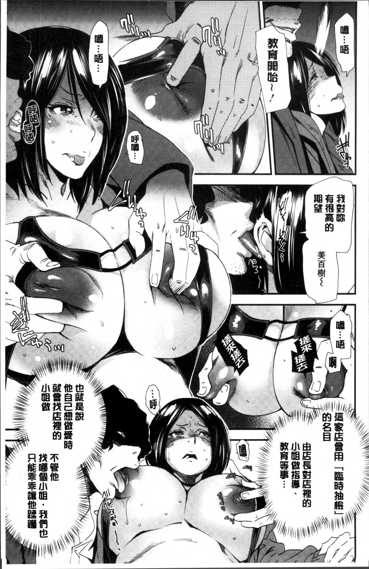 Mama-iro Kajitsu 80