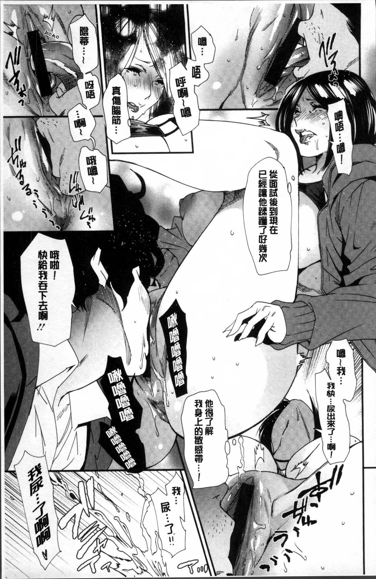 Mama-iro Kajitsu 82