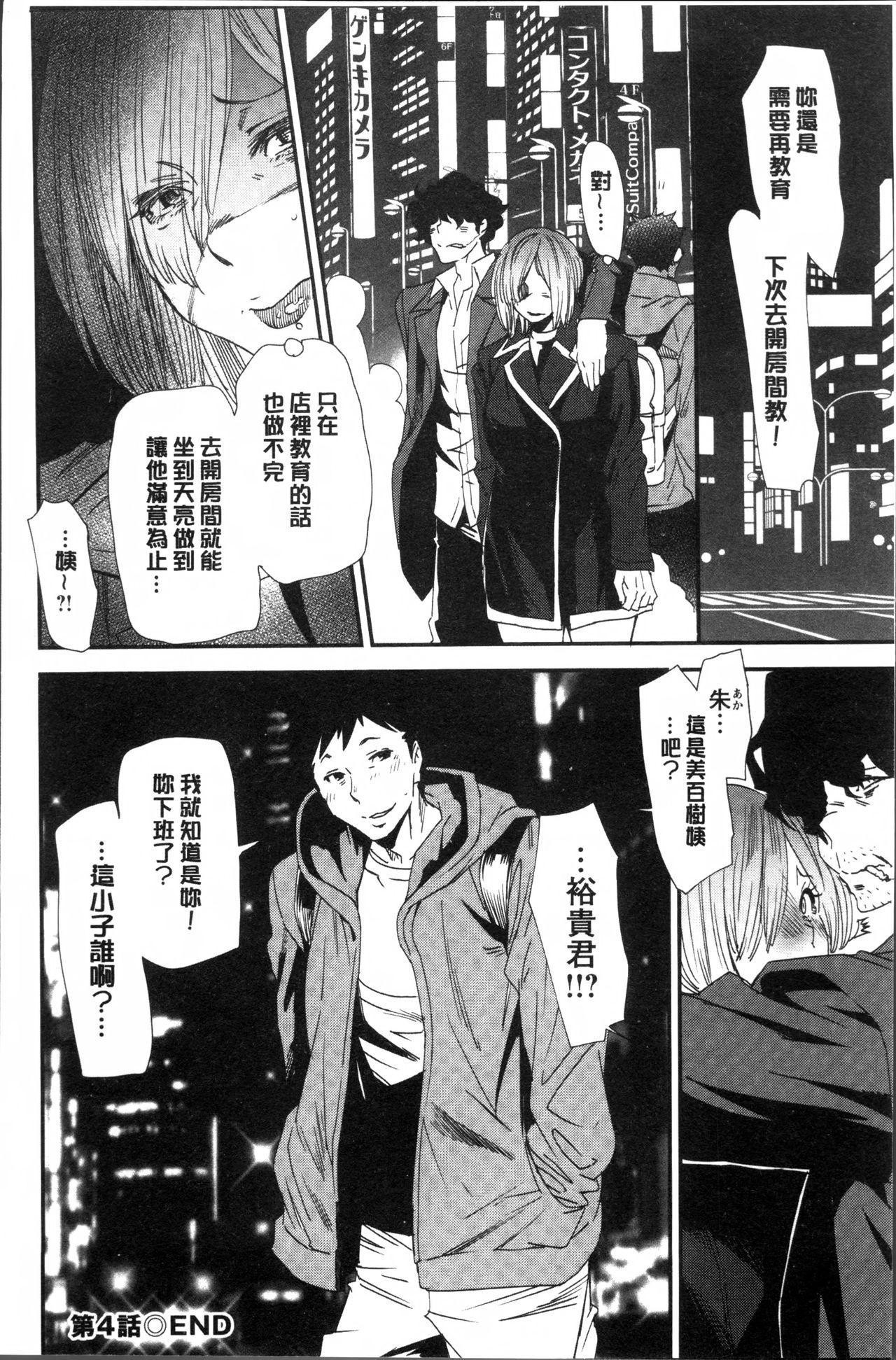 Mama-iro Kajitsu 89
