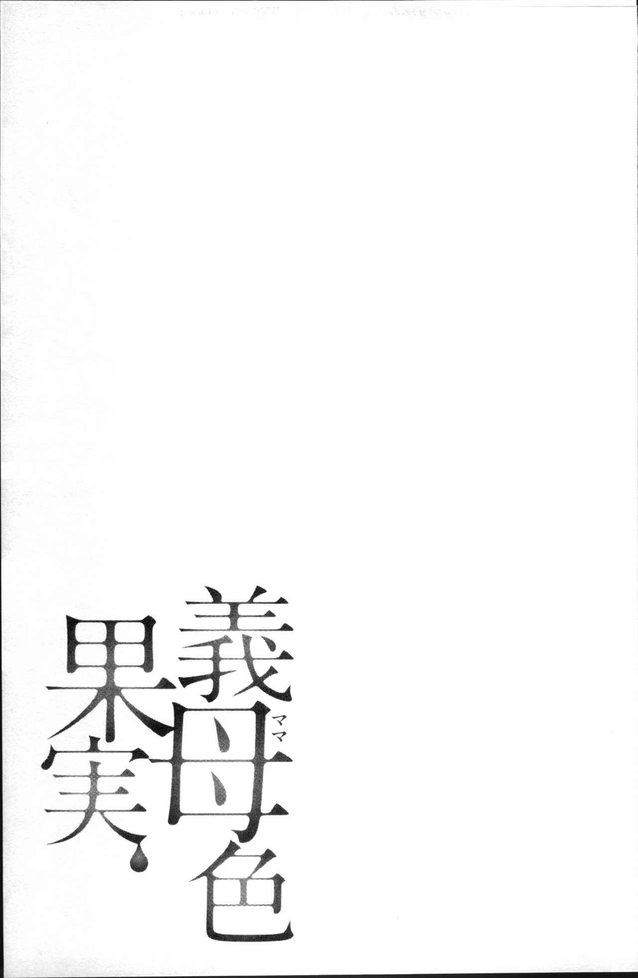 Mama-iro Kajitsu 90