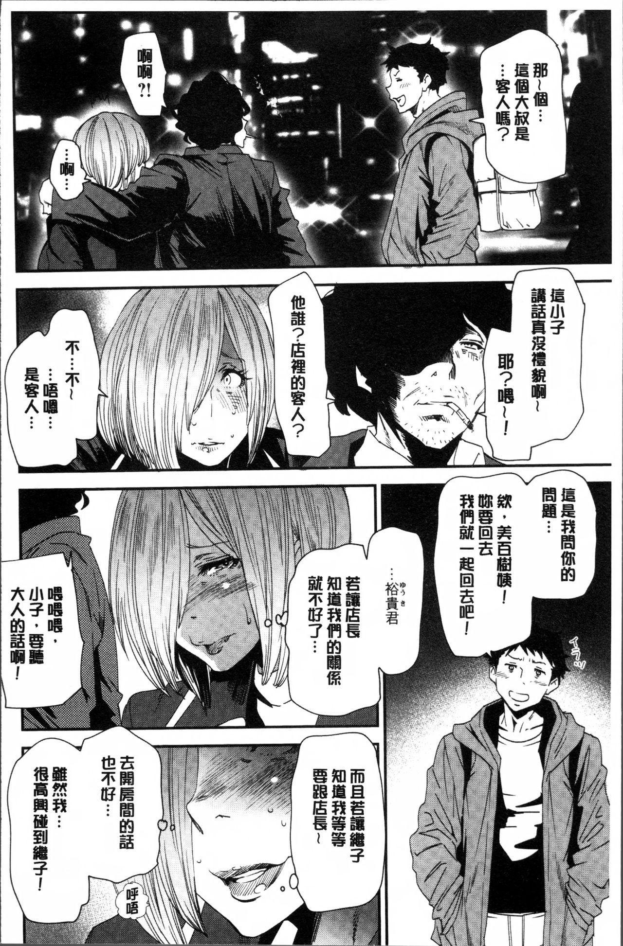 Mama-iro Kajitsu 93
