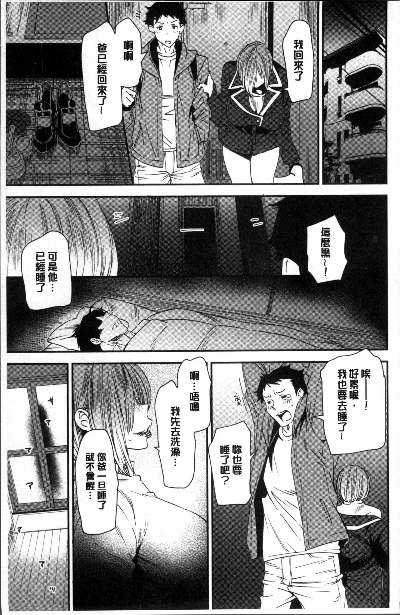 Mama-iro Kajitsu 96