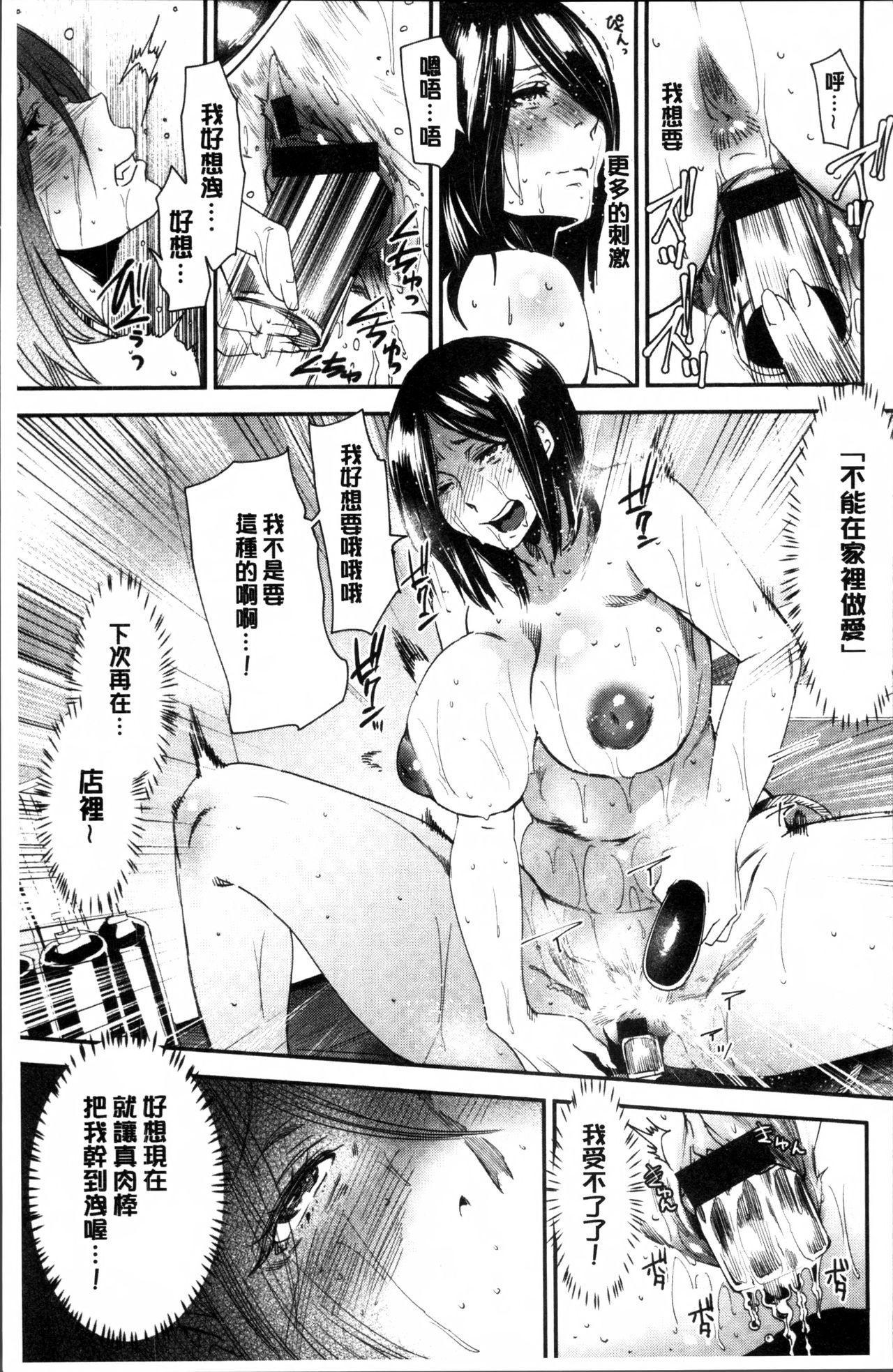 Mama-iro Kajitsu 98