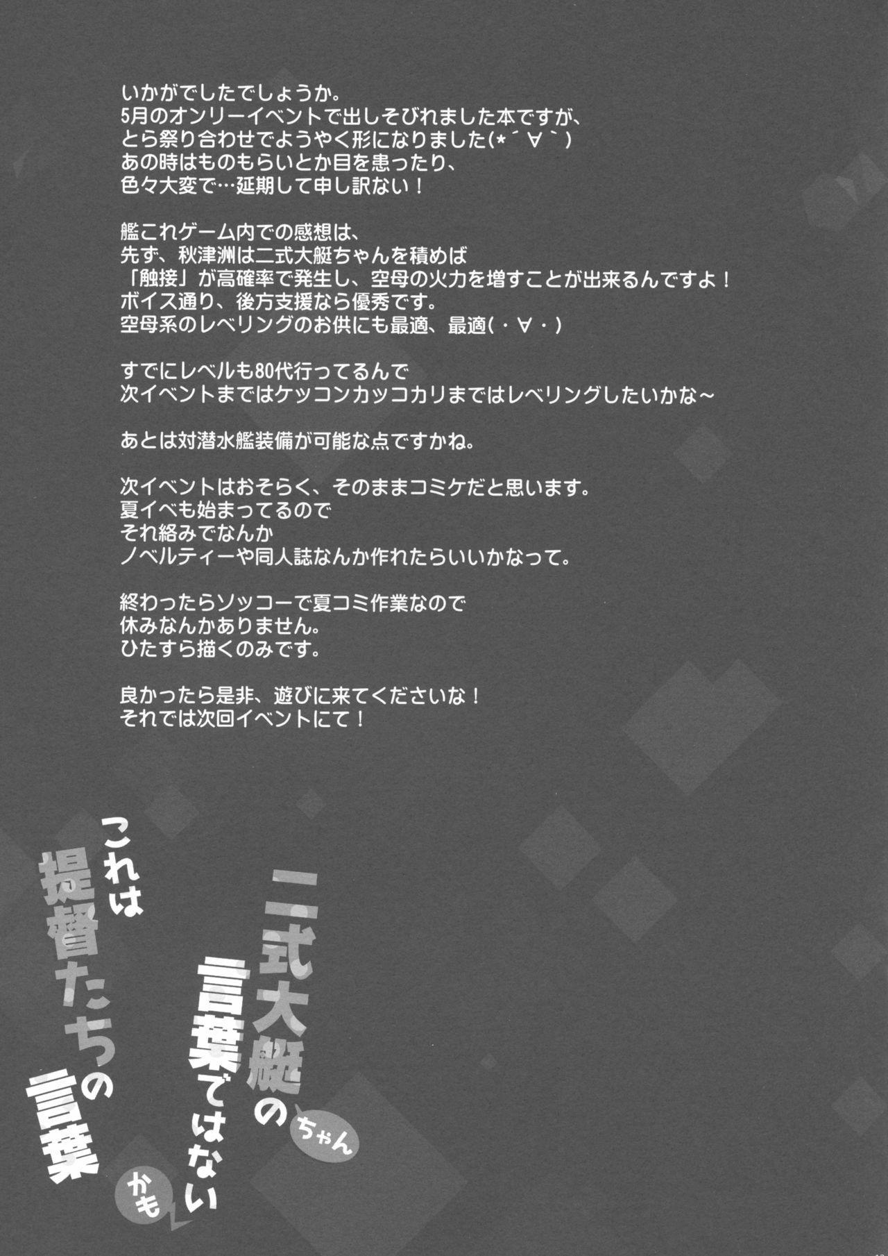(Tora Matsuri 2015) [Happy Birthday (MARUchang)] Nishikidaitei-chan no Kotoba dewa nai kamo kore wa Teitoku-tachi no Kotoba (Kantai Collection -KanColle-) 11