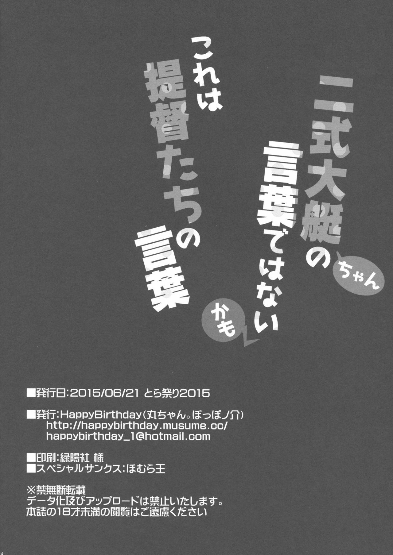 (Tora Matsuri 2015) [Happy Birthday (MARUchang)] Nishikidaitei-chan no Kotoba dewa nai kamo kore wa Teitoku-tachi no Kotoba (Kantai Collection -KanColle-) 12