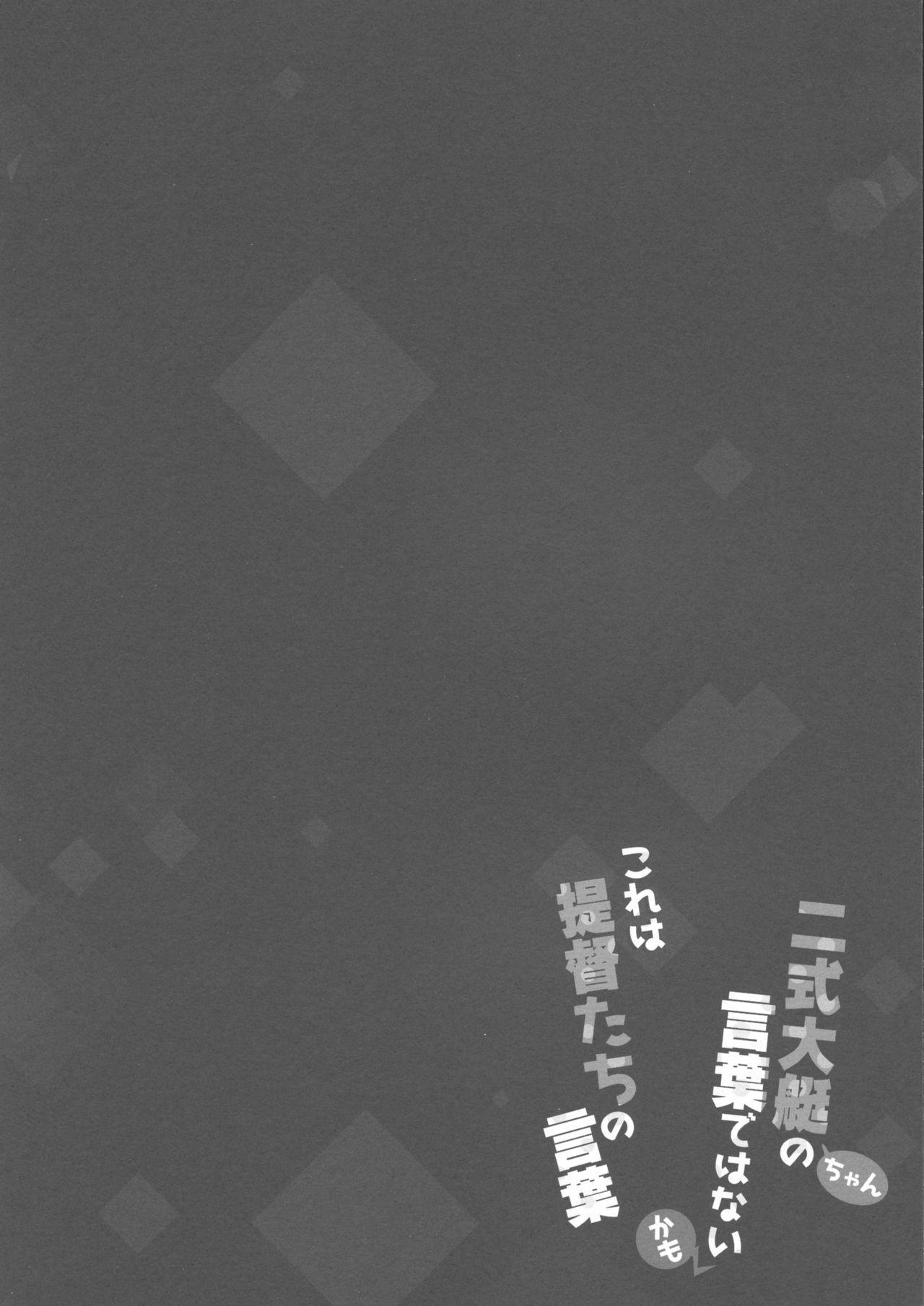 (Tora Matsuri 2015) [Happy Birthday (MARUchang)] Nishikidaitei-chan no Kotoba dewa nai kamo kore wa Teitoku-tachi no Kotoba (Kantai Collection -KanColle-) 2