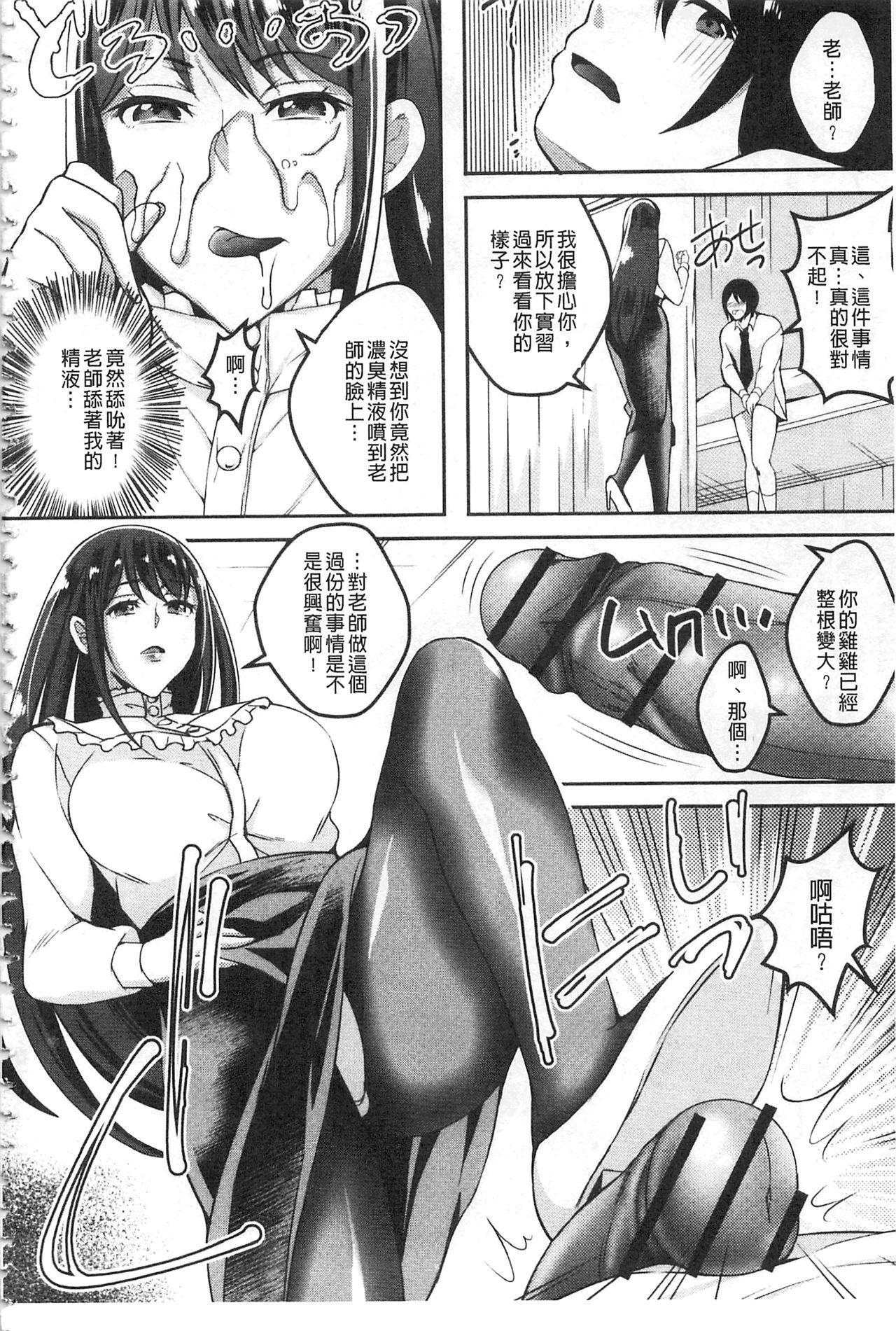 Kanjuku Otome no Odoshikata | 姦熟乙女的脅迫法 9