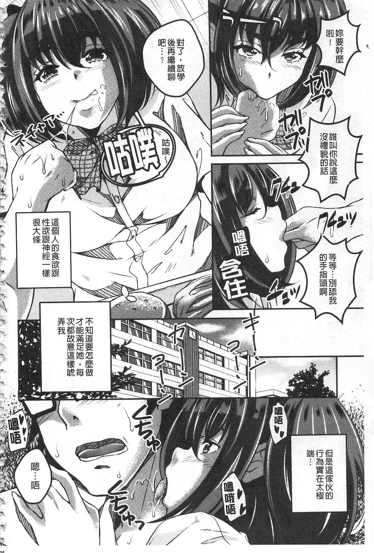 Kanjuku Otome no Odoshikata | 姦熟乙女的脅迫法 101