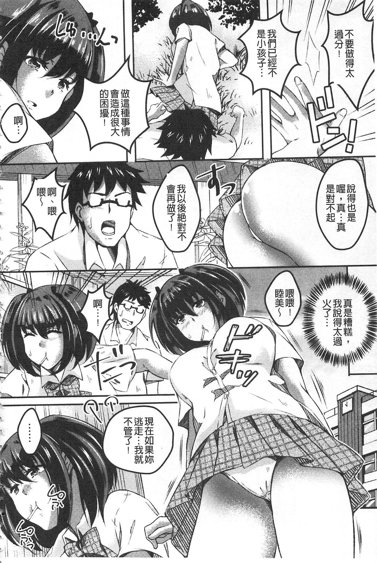 Kanjuku Otome no Odoshikata | 姦熟乙女的脅迫法 103