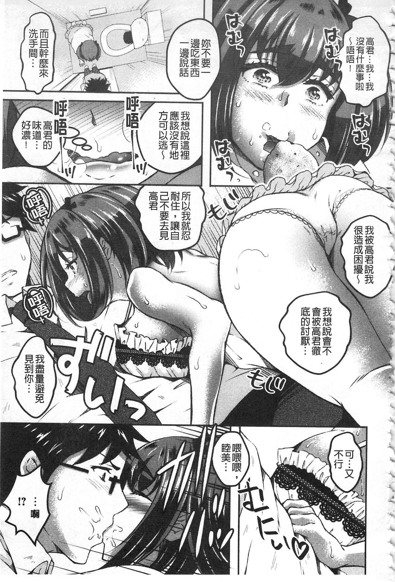 Kanjuku Otome no Odoshikata | 姦熟乙女的脅迫法 106
