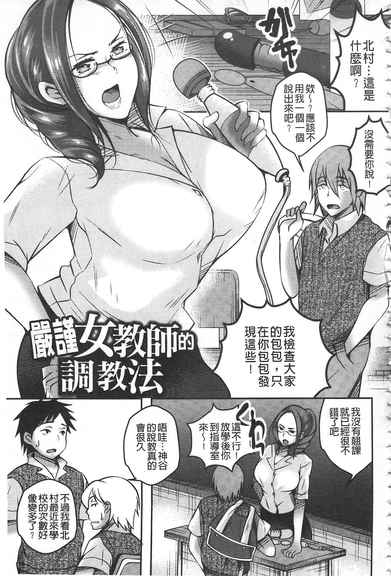Kanjuku Otome no Odoshikata | 姦熟乙女的脅迫法 120