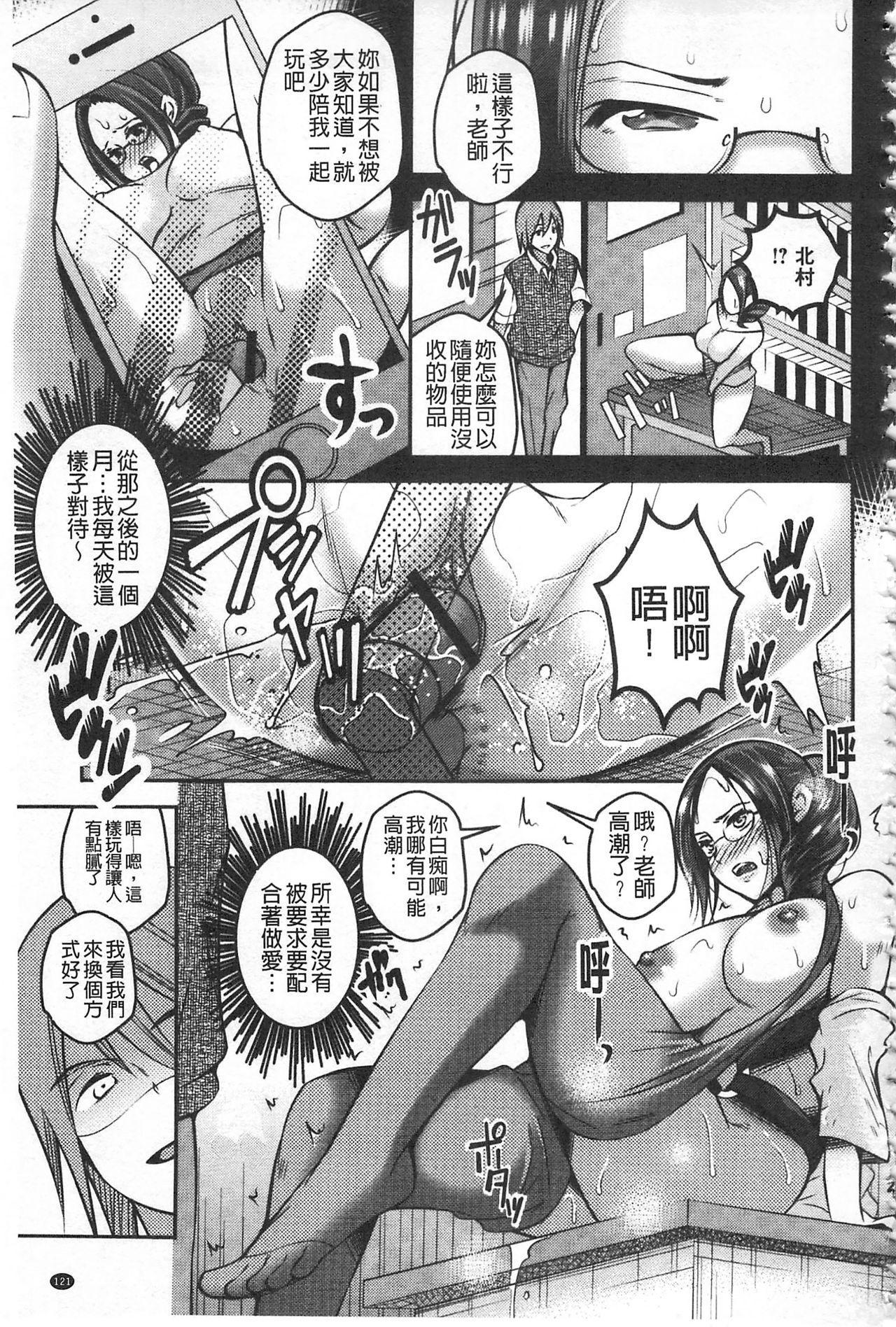 Kanjuku Otome no Odoshikata | 姦熟乙女的脅迫法 122