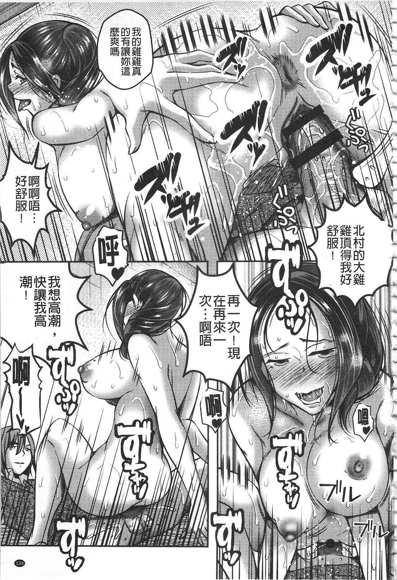Kanjuku Otome no Odoshikata | 姦熟乙女的脅迫法 140