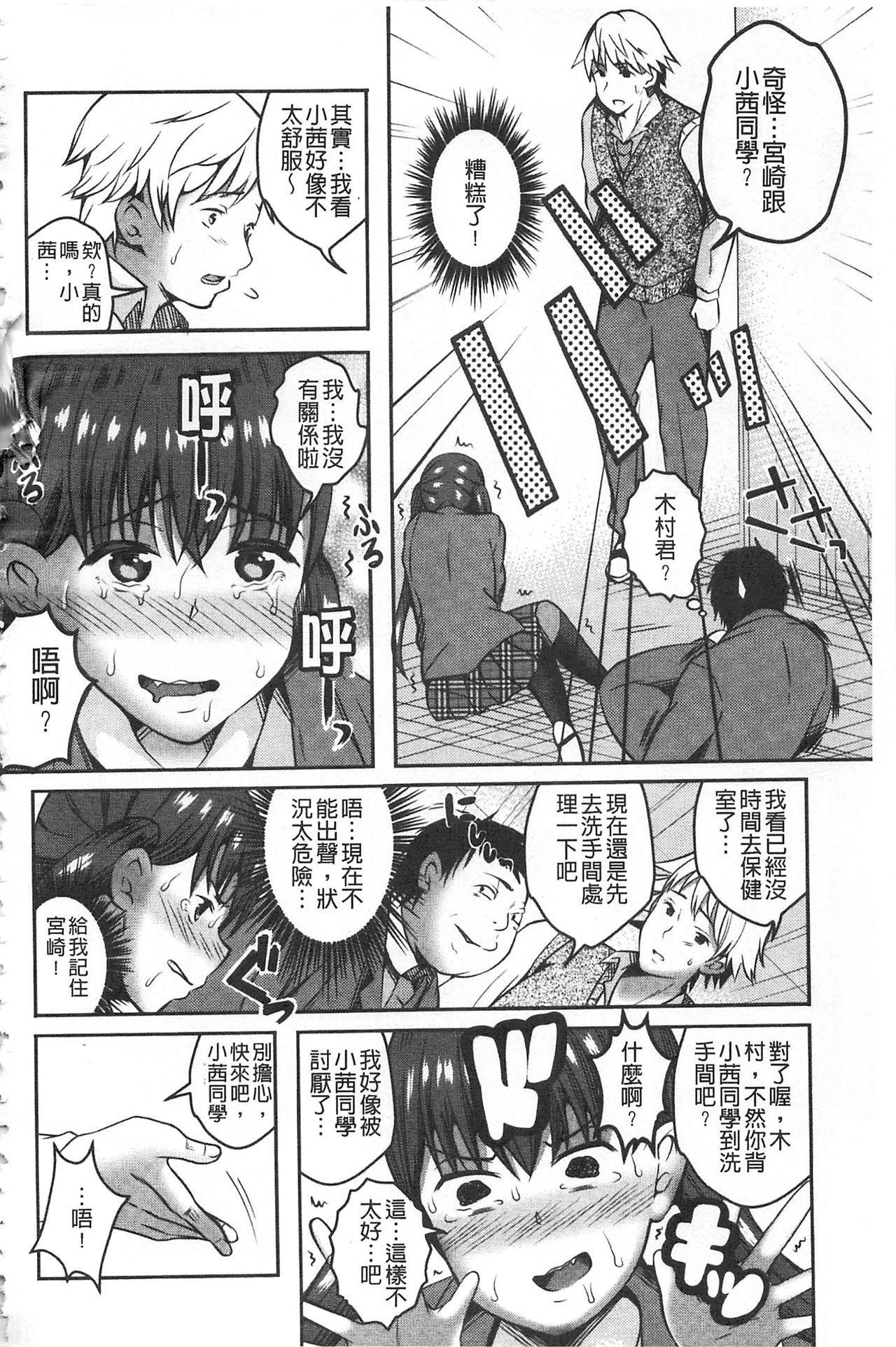 Kanjuku Otome no Odoshikata | 姦熟乙女的脅迫法 151