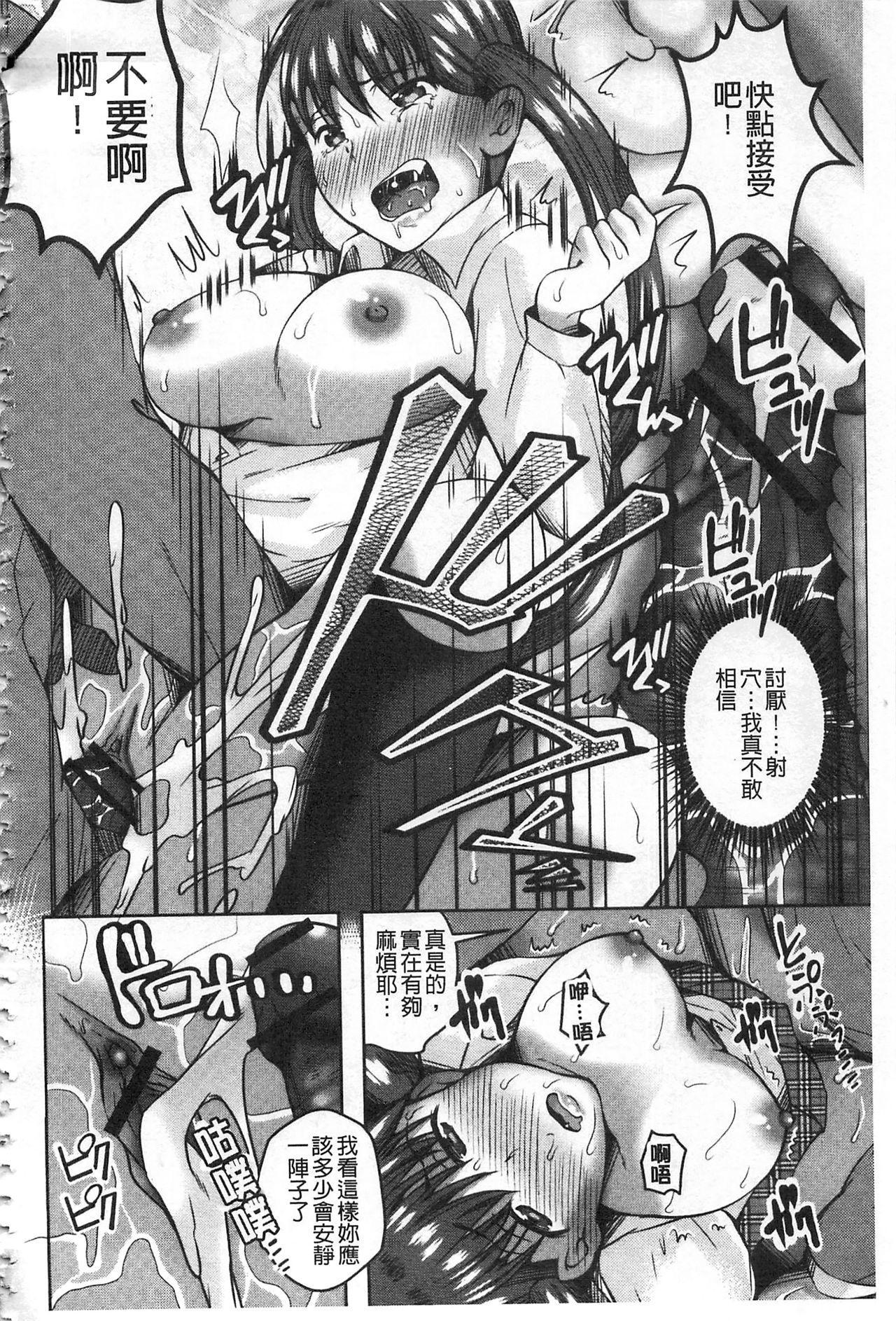 Kanjuku Otome no Odoshikata | 姦熟乙女的脅迫法 164