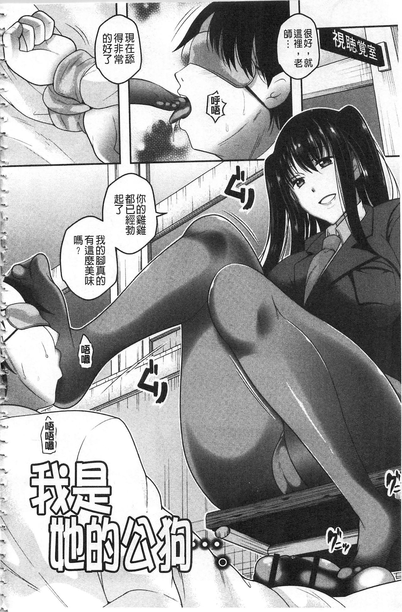 Kanjuku Otome no Odoshikata | 姦熟乙女的脅迫法 168