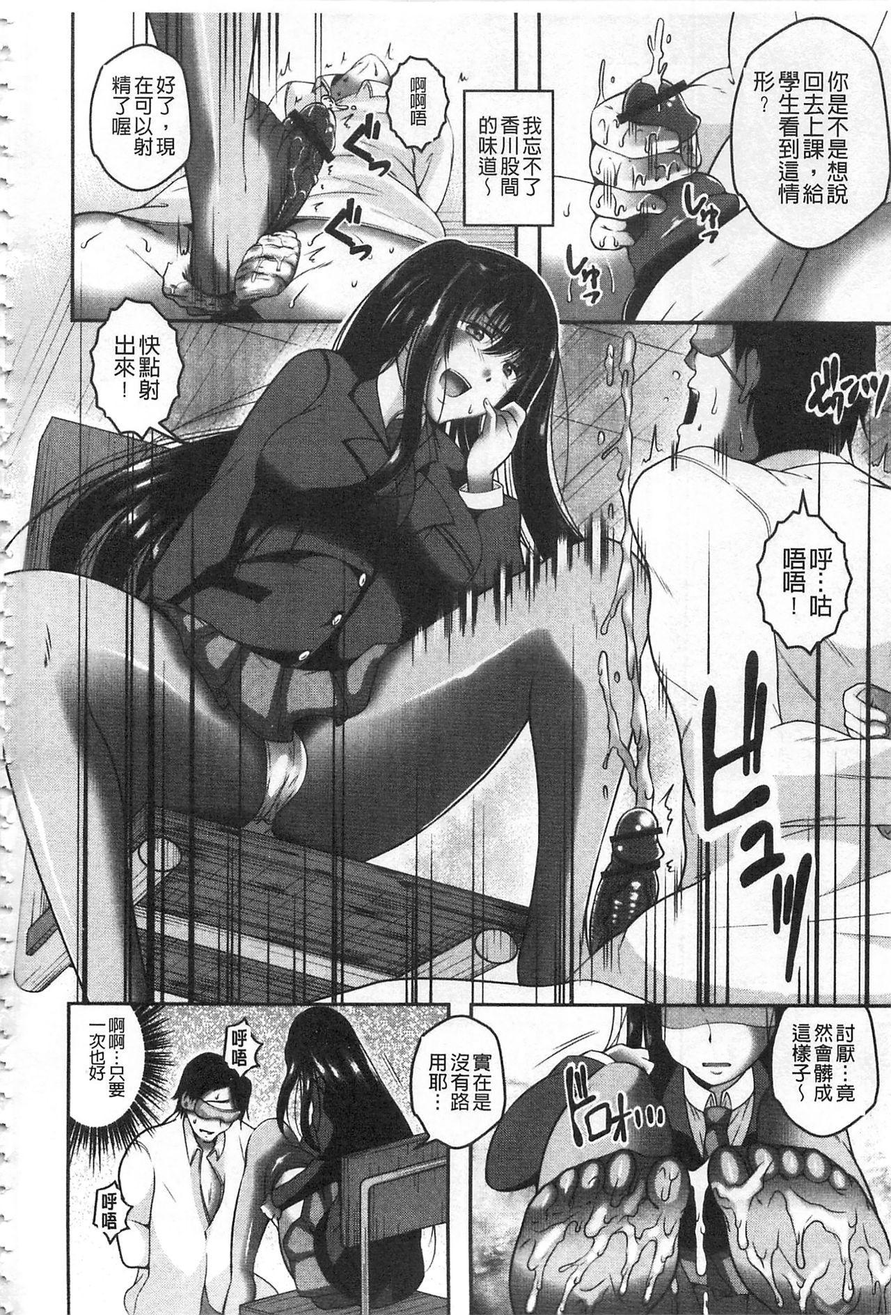 Kanjuku Otome no Odoshikata | 姦熟乙女的脅迫法 171