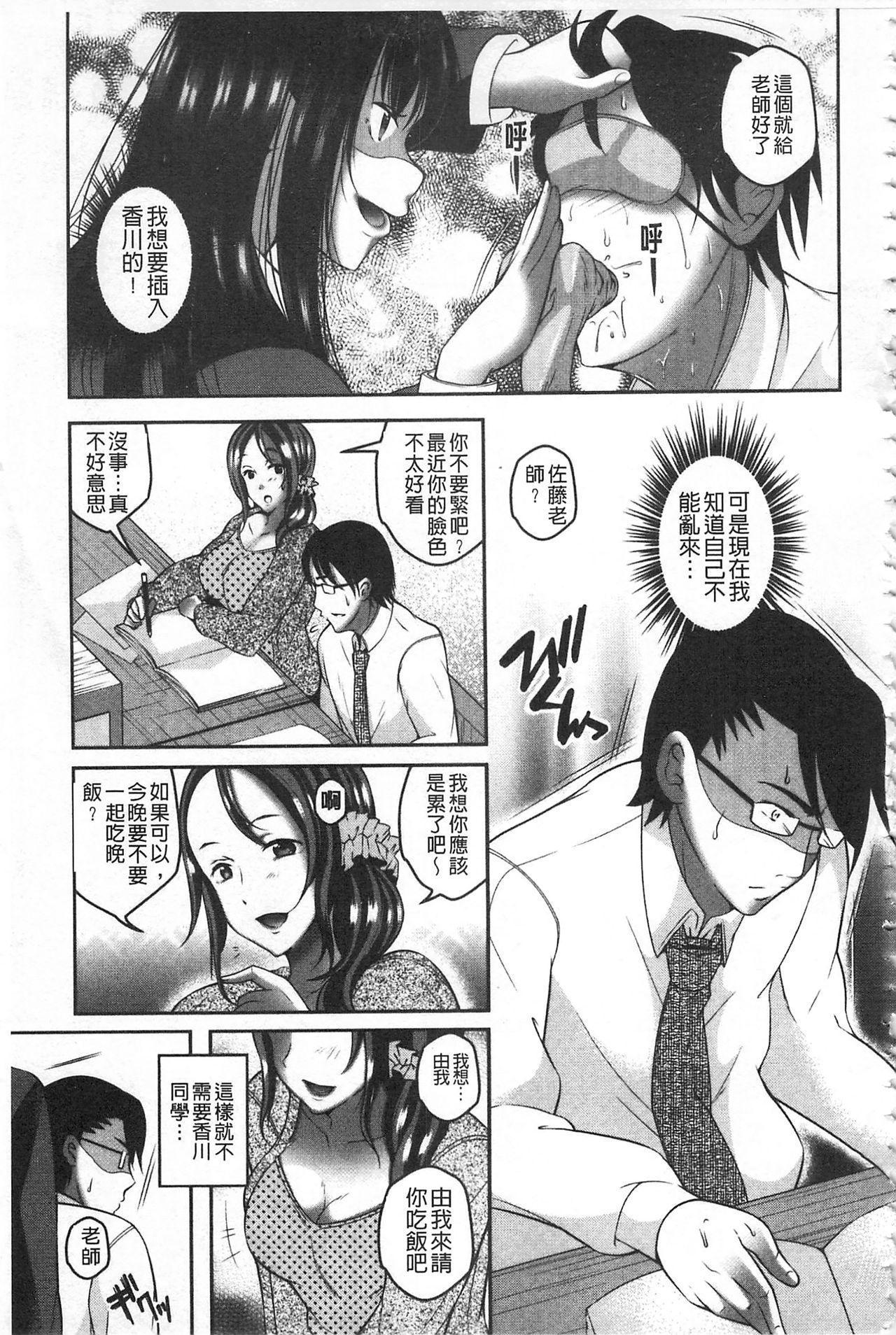 Kanjuku Otome no Odoshikata | 姦熟乙女的脅迫法 172