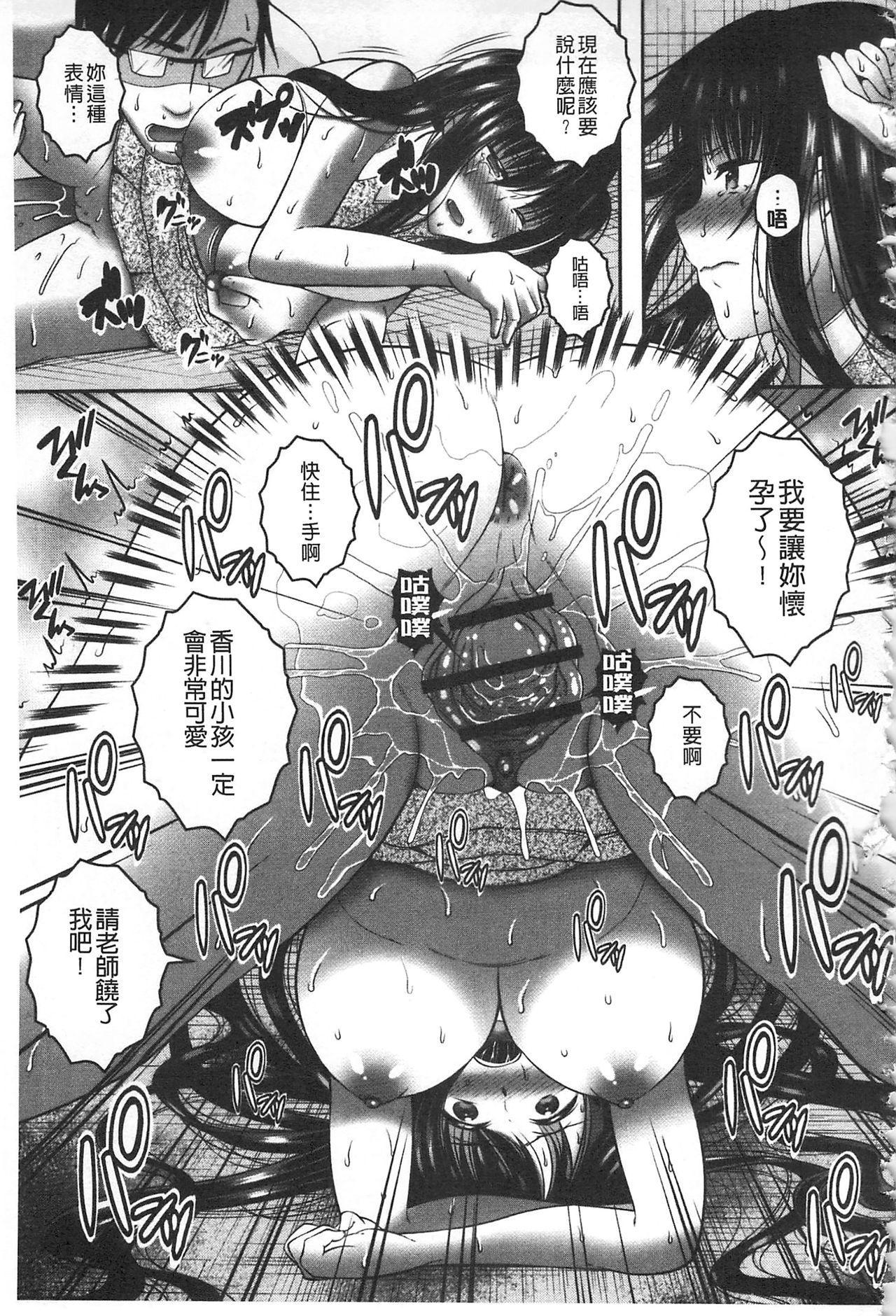 Kanjuku Otome no Odoshikata | 姦熟乙女的脅迫法 186