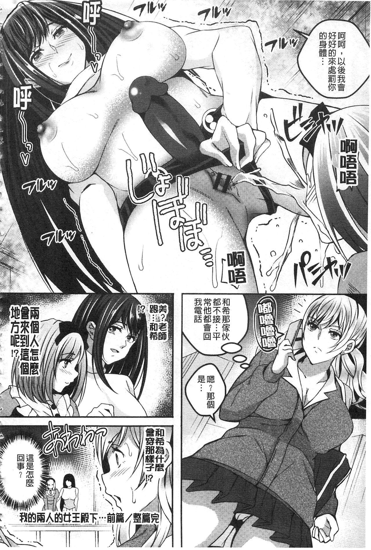 Kanjuku Otome no Odoshikata | 姦熟乙女的脅迫法 25