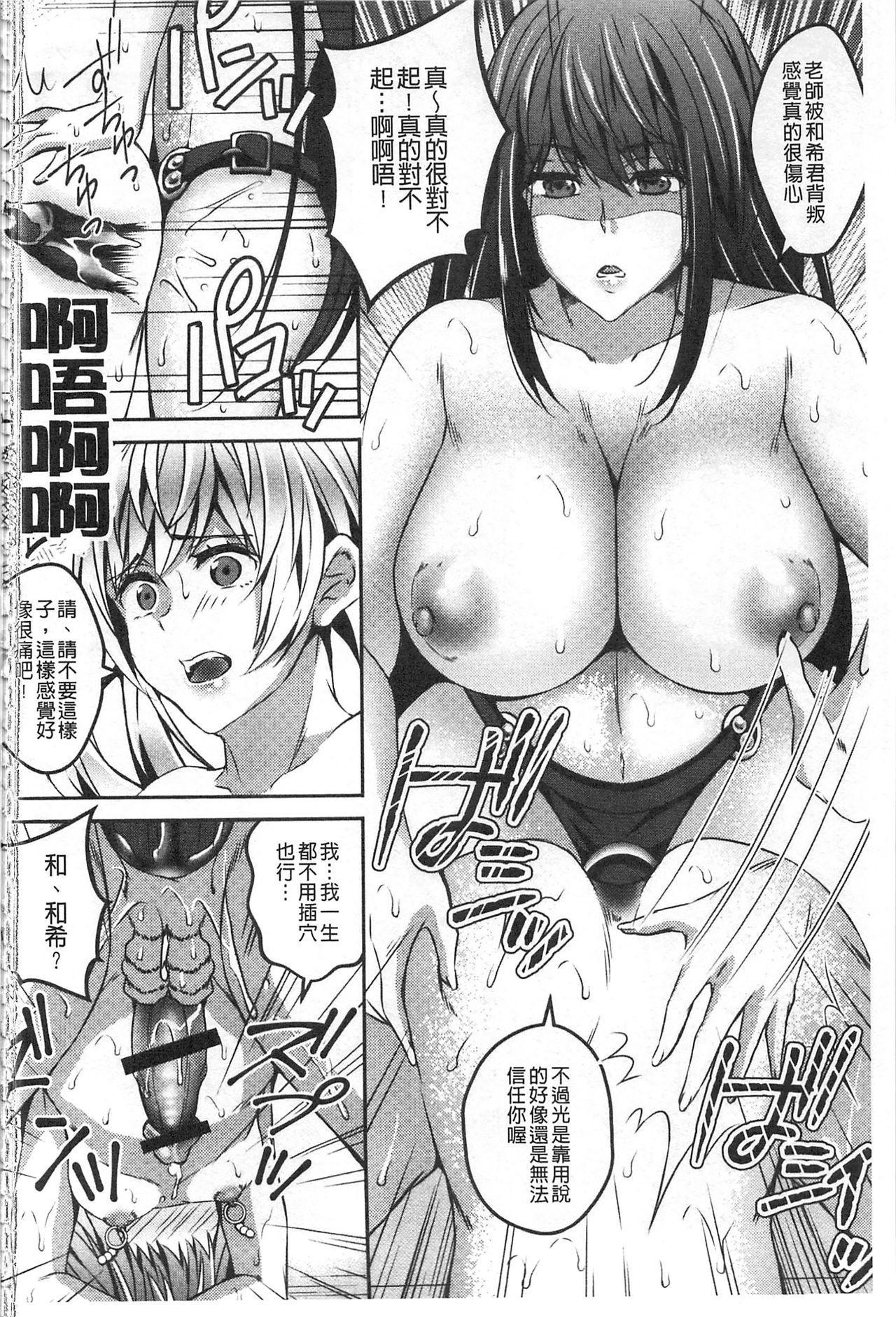 Kanjuku Otome no Odoshikata | 姦熟乙女的脅迫法 37