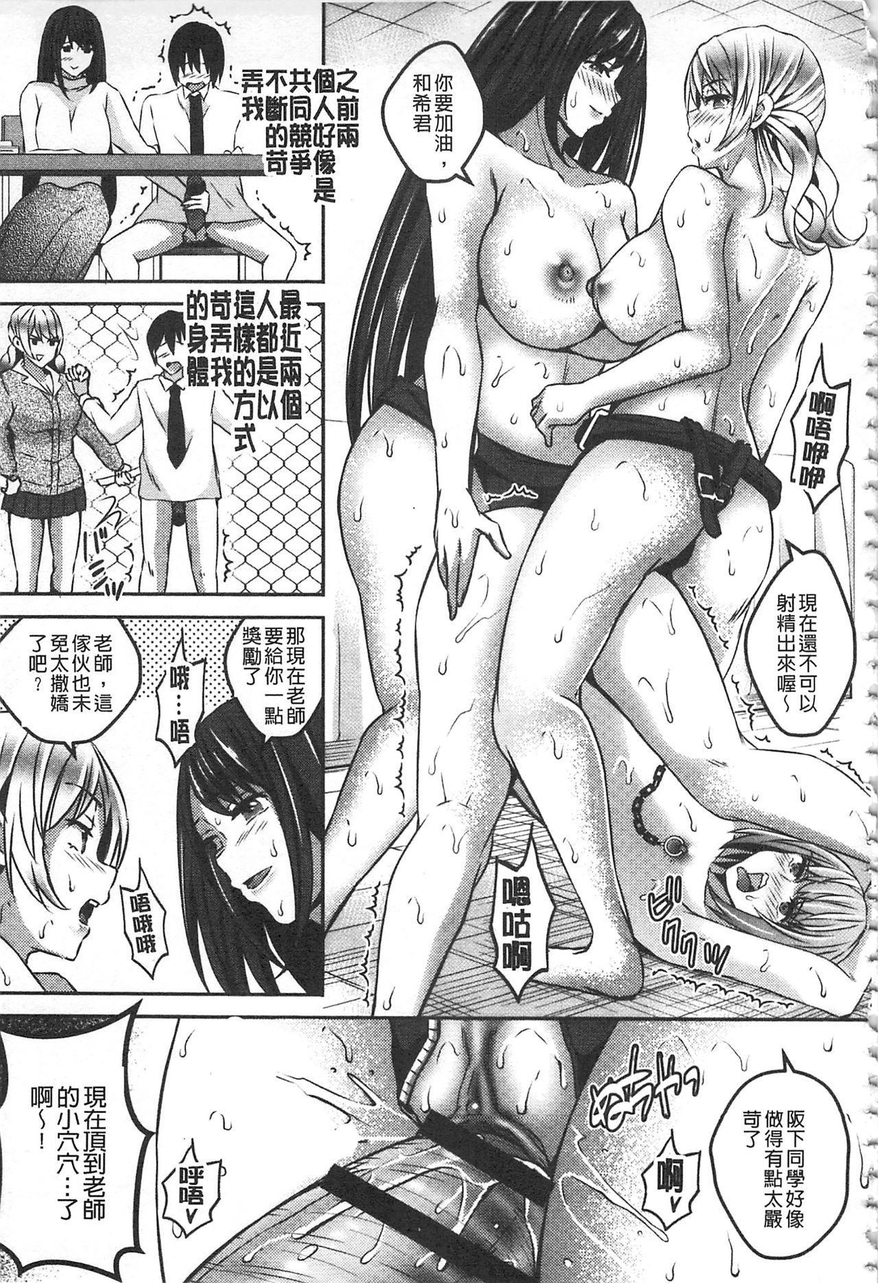 Kanjuku Otome no Odoshikata | 姦熟乙女的脅迫法 44