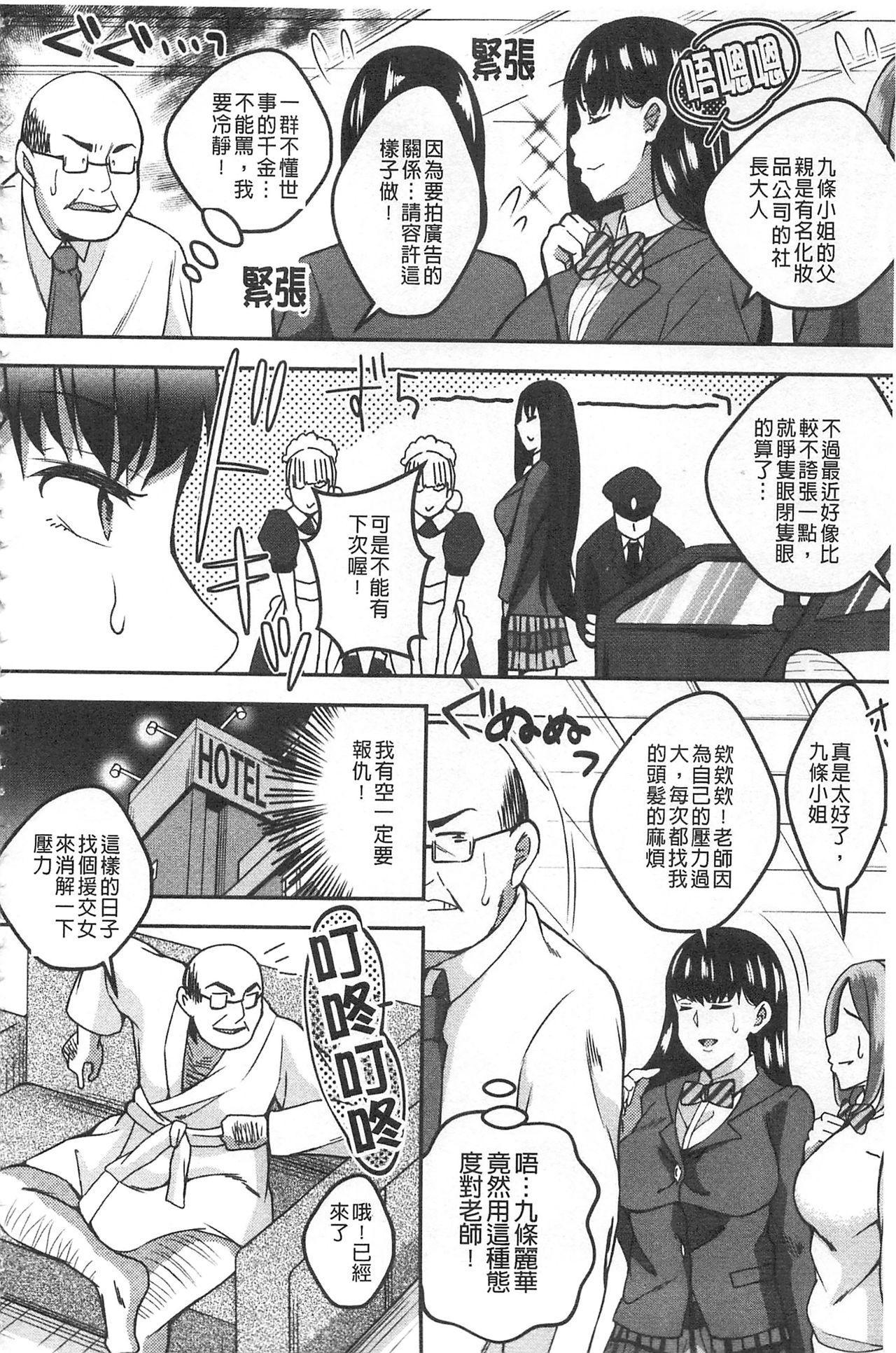 Kanjuku Otome no Odoshikata | 姦熟乙女的脅迫法 47