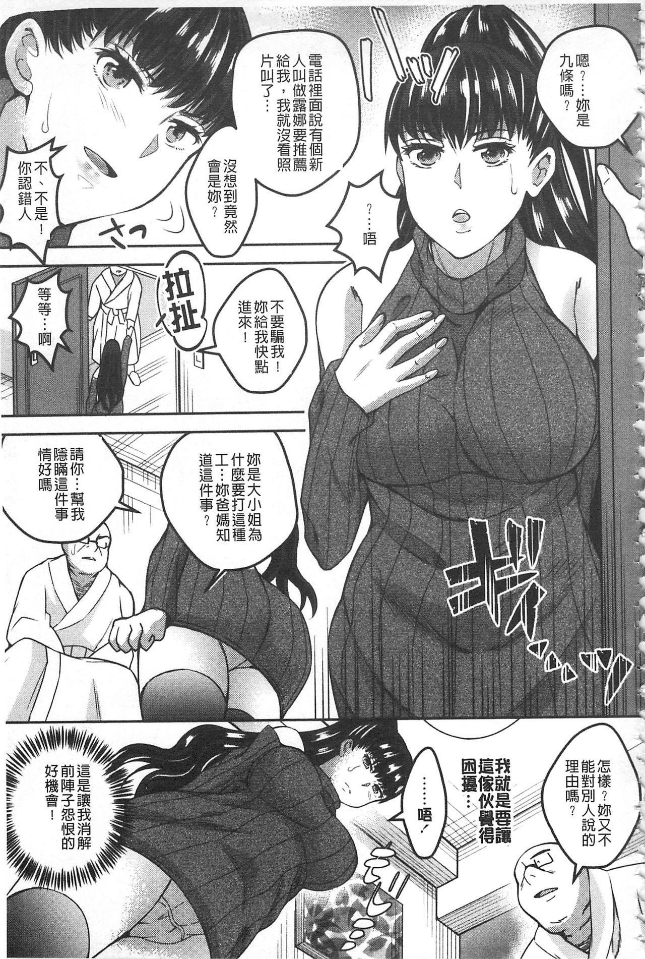 Kanjuku Otome no Odoshikata | 姦熟乙女的脅迫法 48