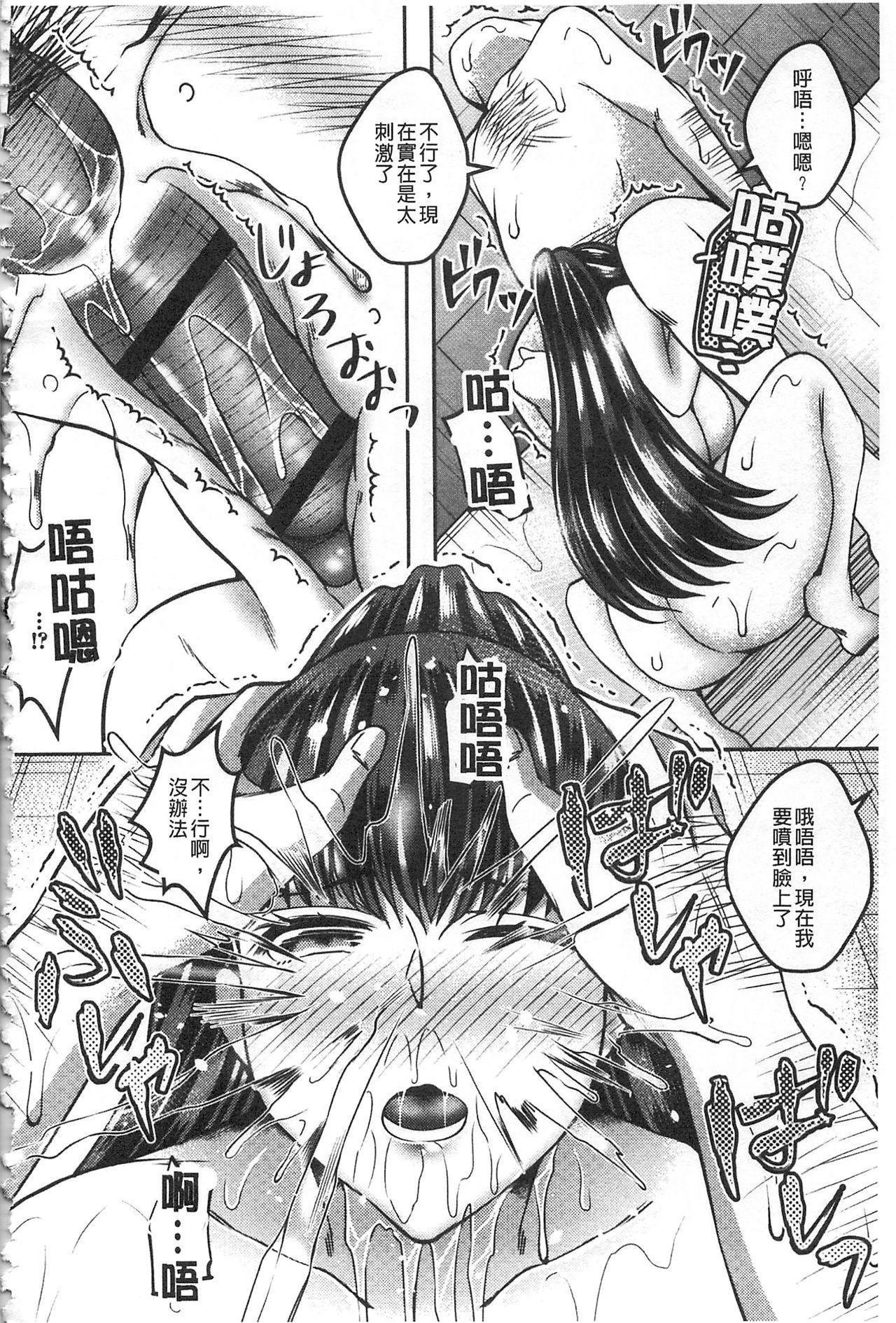 Kanjuku Otome no Odoshikata | 姦熟乙女的脅迫法 55