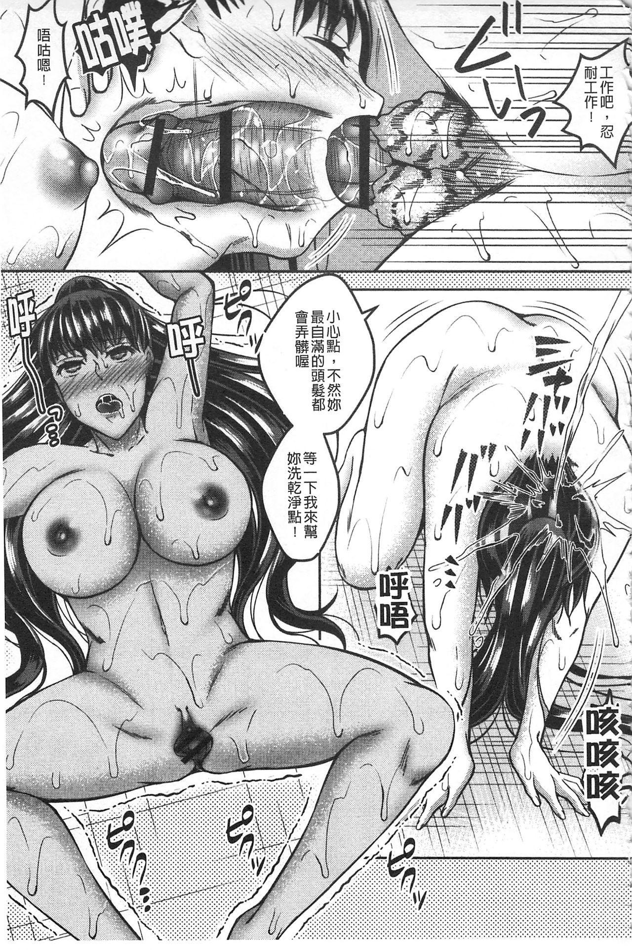 Kanjuku Otome no Odoshikata | 姦熟乙女的脅迫法 56