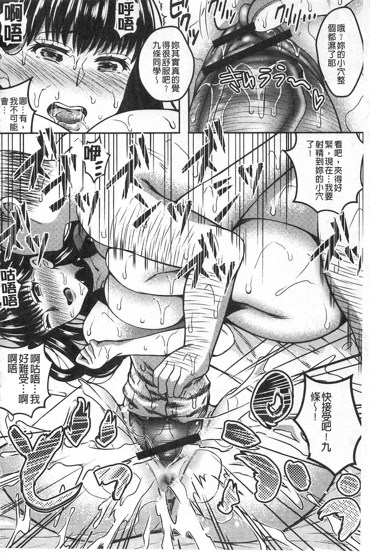 Kanjuku Otome no Odoshikata | 姦熟乙女的脅迫法 61