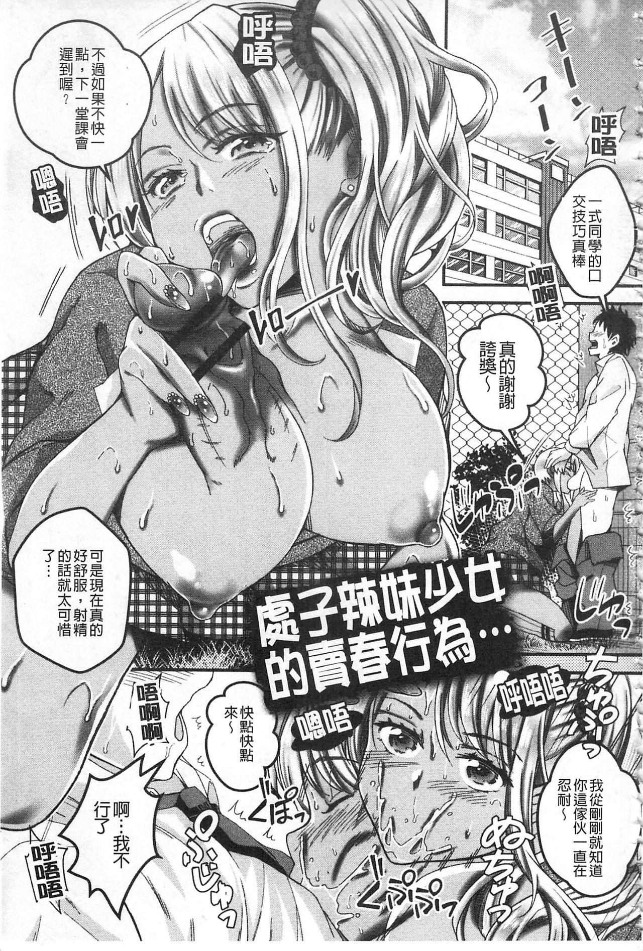 Kanjuku Otome no Odoshikata | 姦熟乙女的脅迫法 74