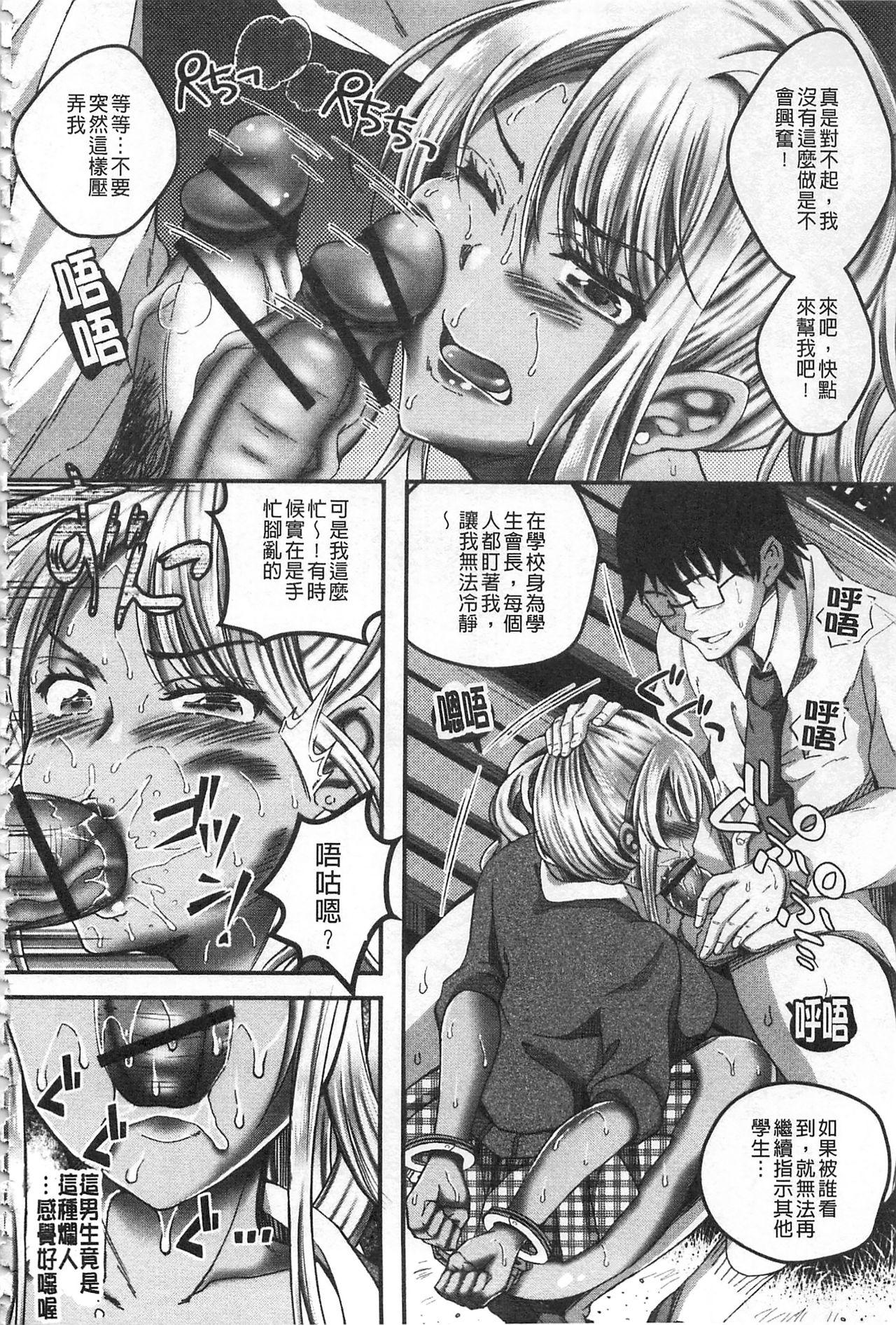 Kanjuku Otome no Odoshikata | 姦熟乙女的脅迫法 77