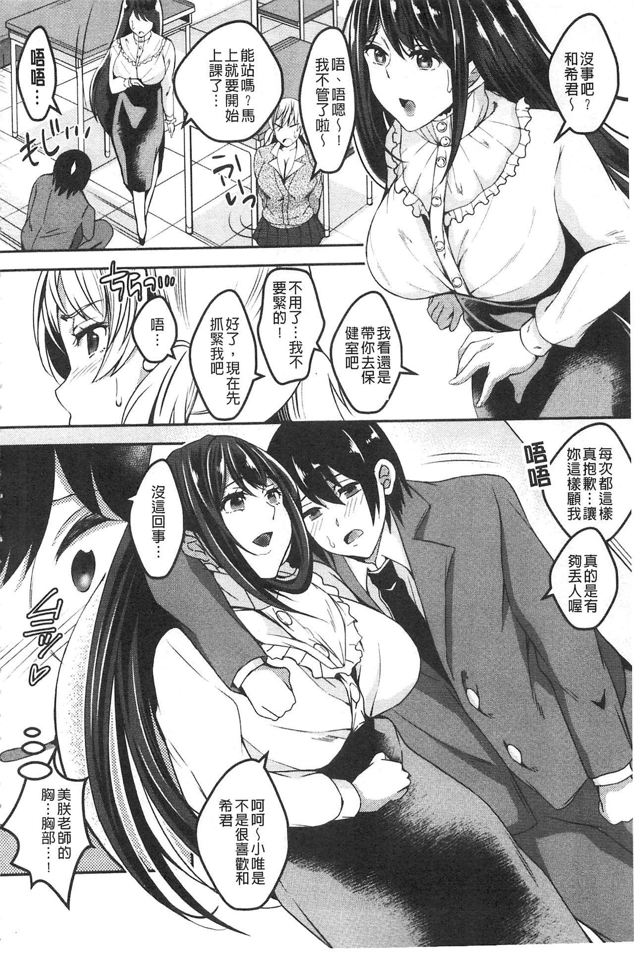 Kanjuku Otome no Odoshikata | 姦熟乙女的脅迫法 7