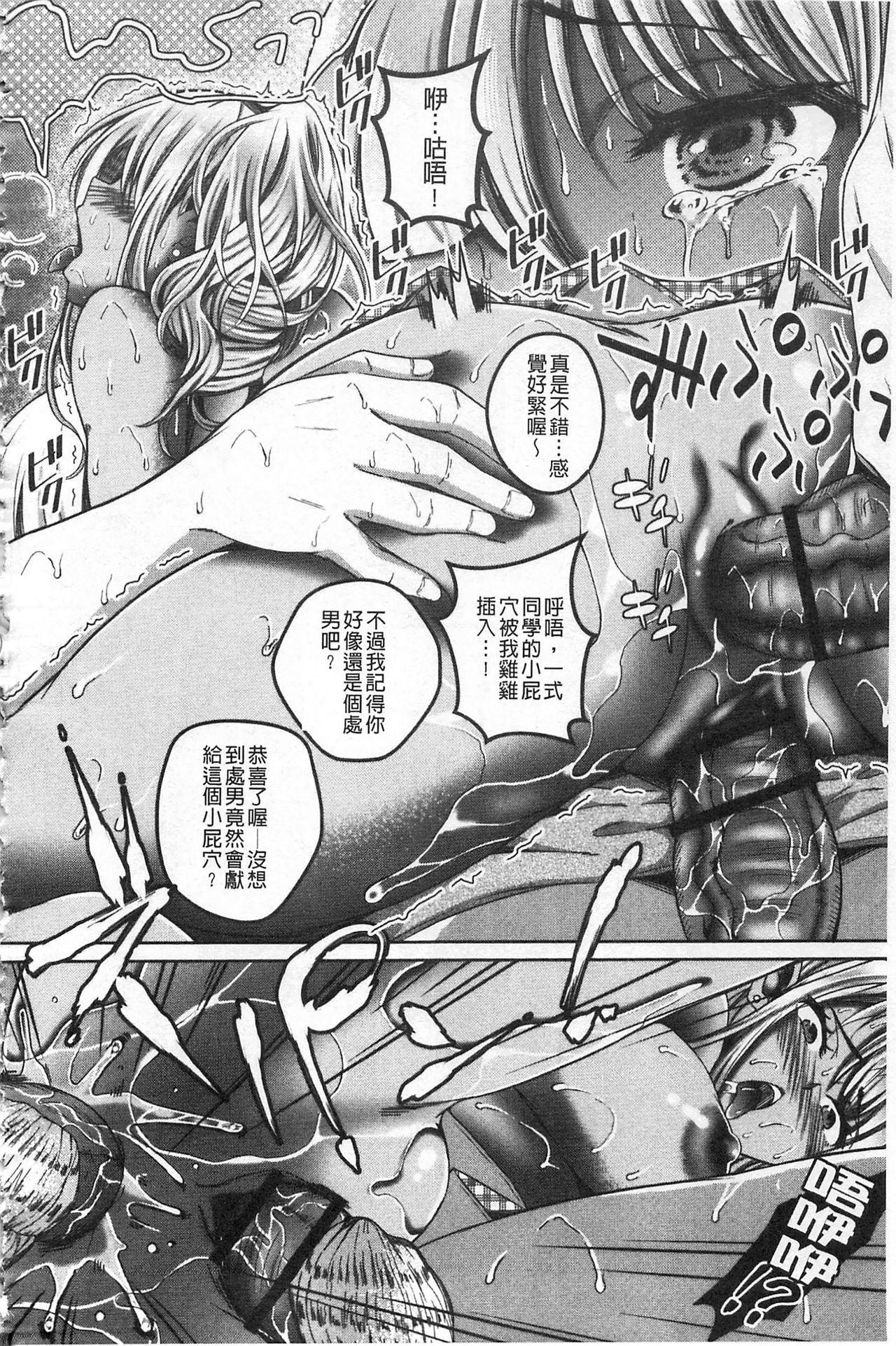 Kanjuku Otome no Odoshikata | 姦熟乙女的脅迫法 89