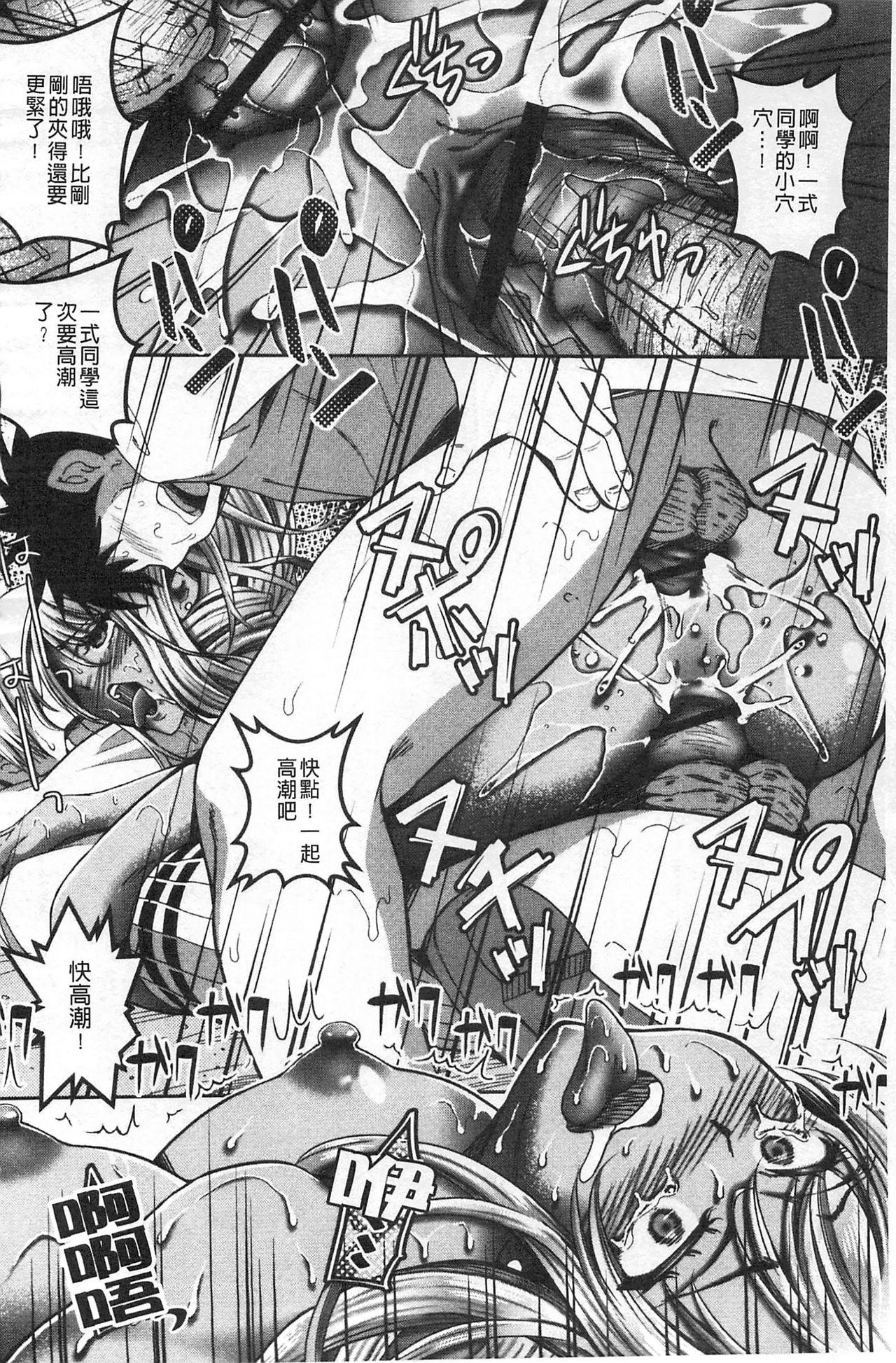 Kanjuku Otome no Odoshikata | 姦熟乙女的脅迫法 93