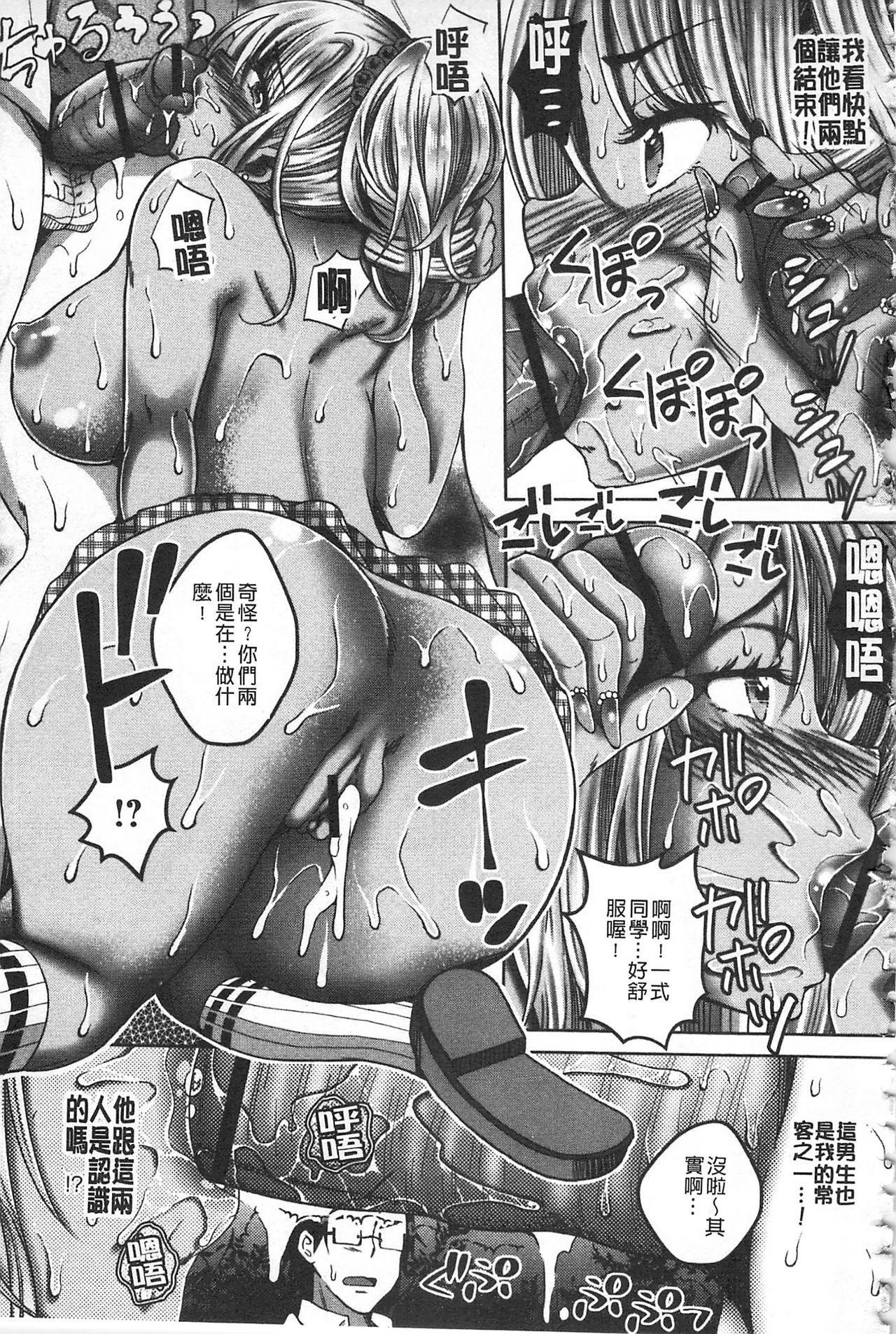 Kanjuku Otome no Odoshikata | 姦熟乙女的脅迫法 96