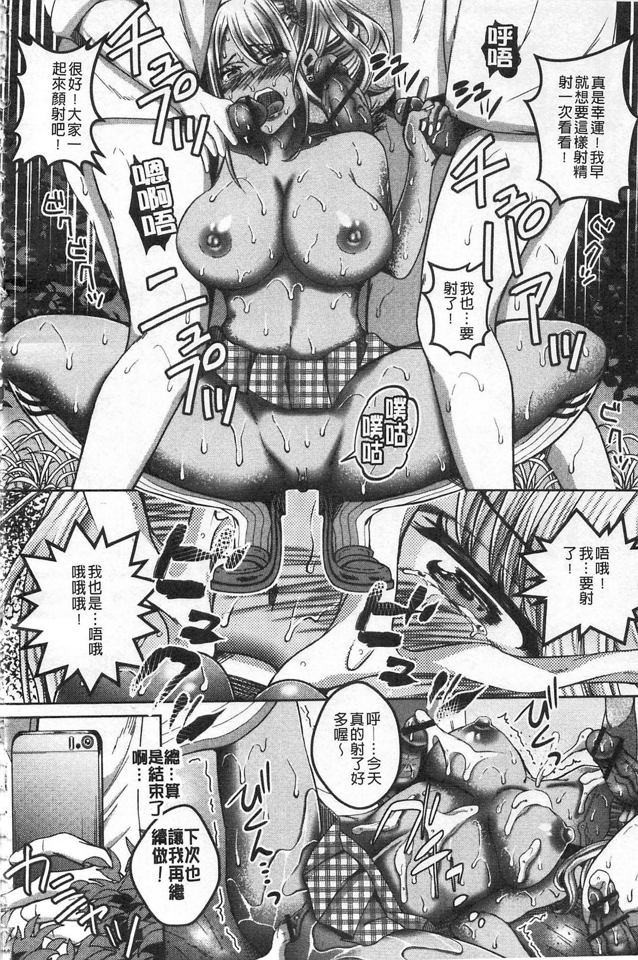 Kanjuku Otome no Odoshikata | 姦熟乙女的脅迫法 97