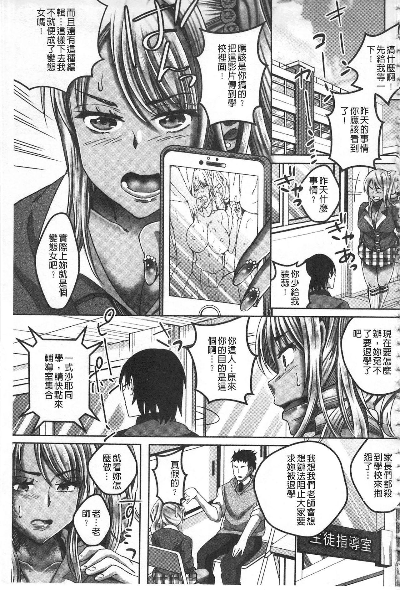 Kanjuku Otome no Odoshikata | 姦熟乙女的脅迫法 98