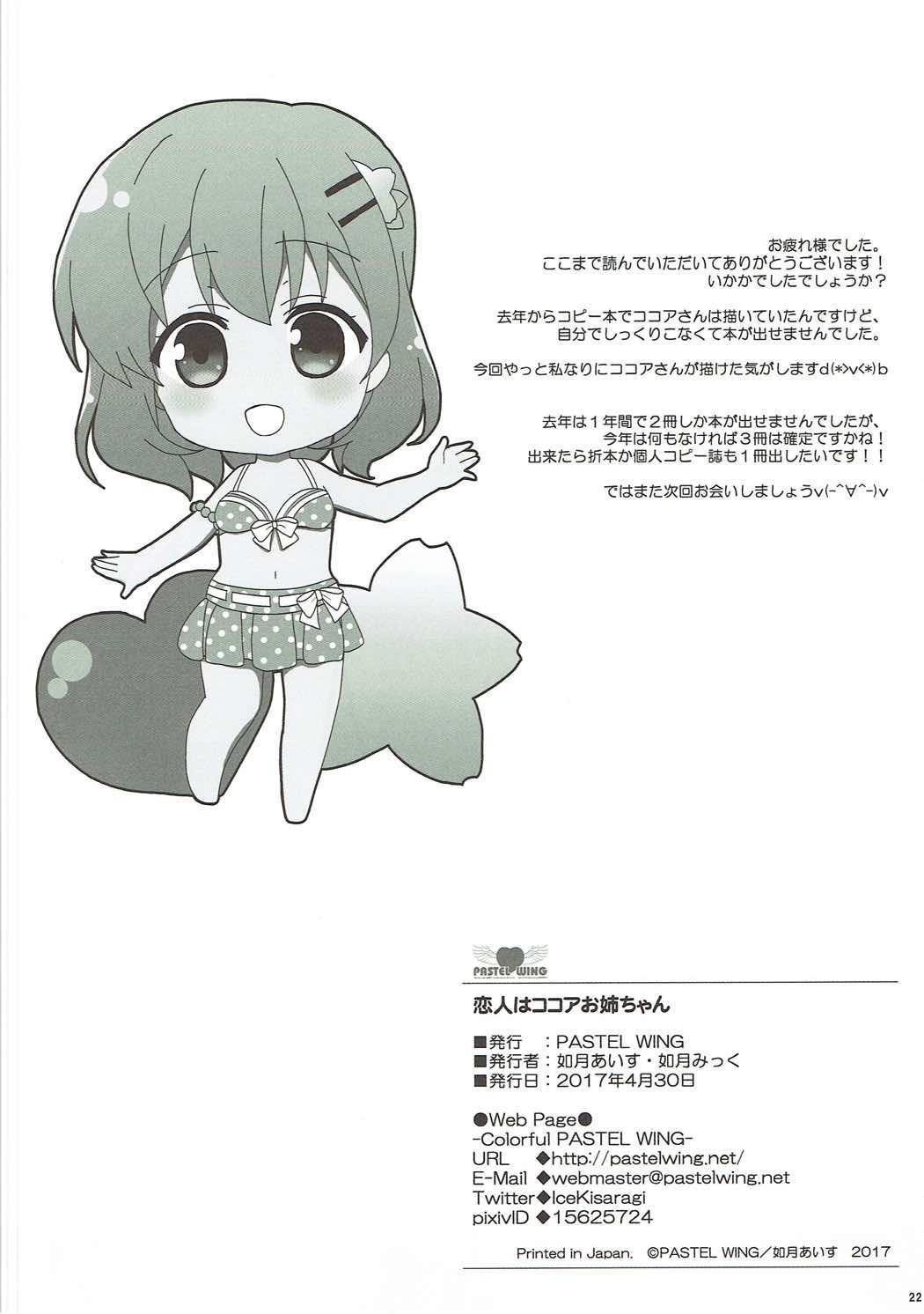 Koibito wa Kokoa Onee-chan 21
