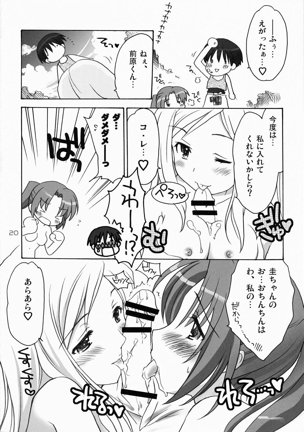Higurashi Urabon 2 18
