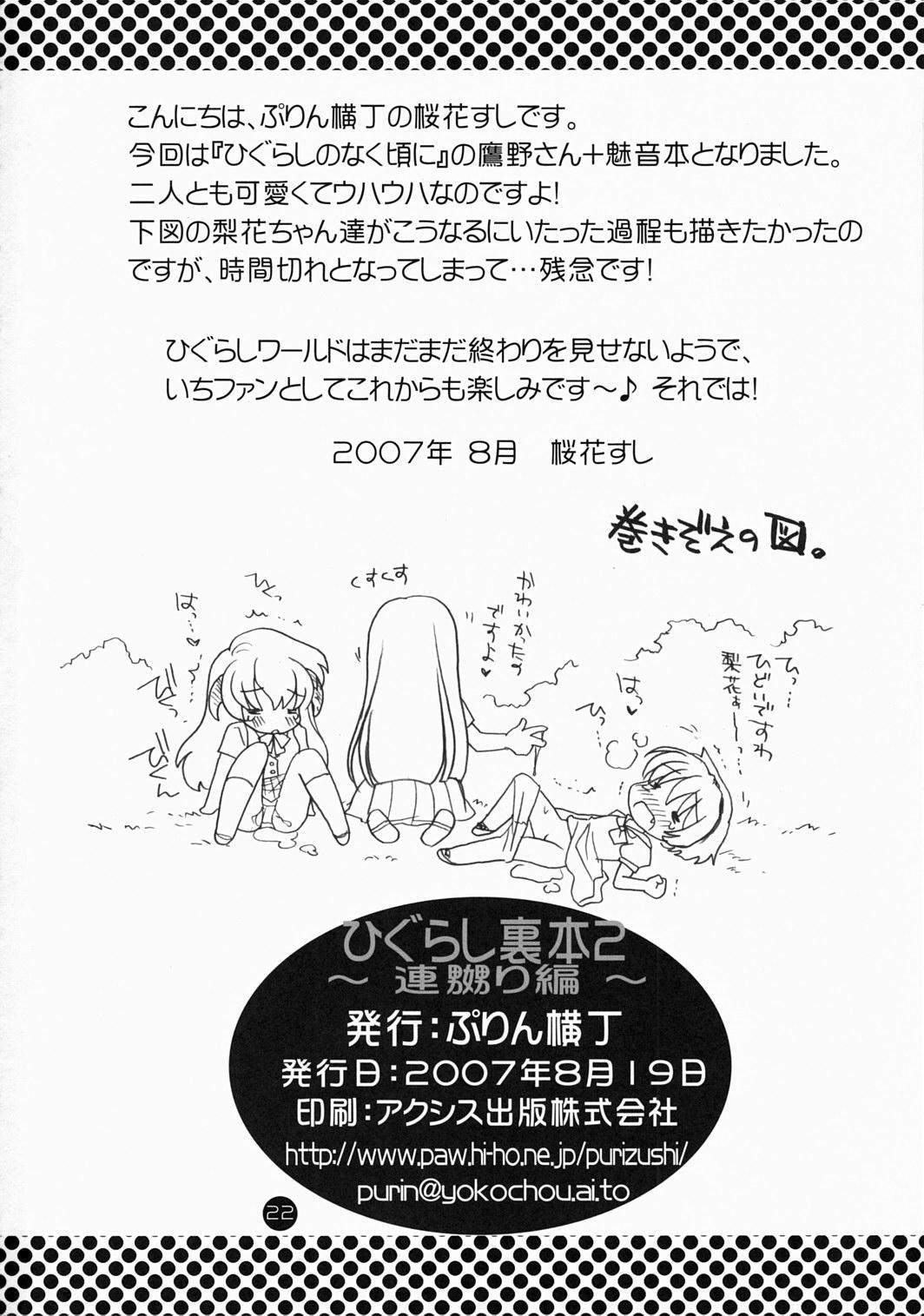 Higurashi Urabon 2 20