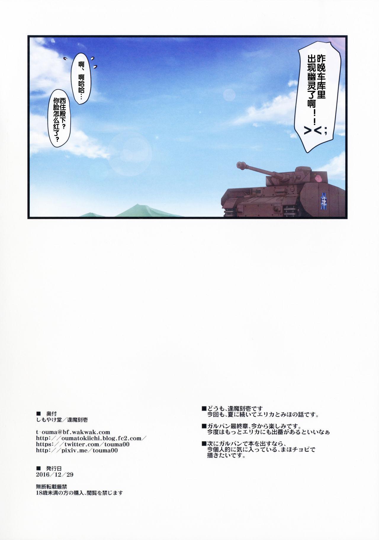 Amai Junketsu Dai Ni Ya 29
