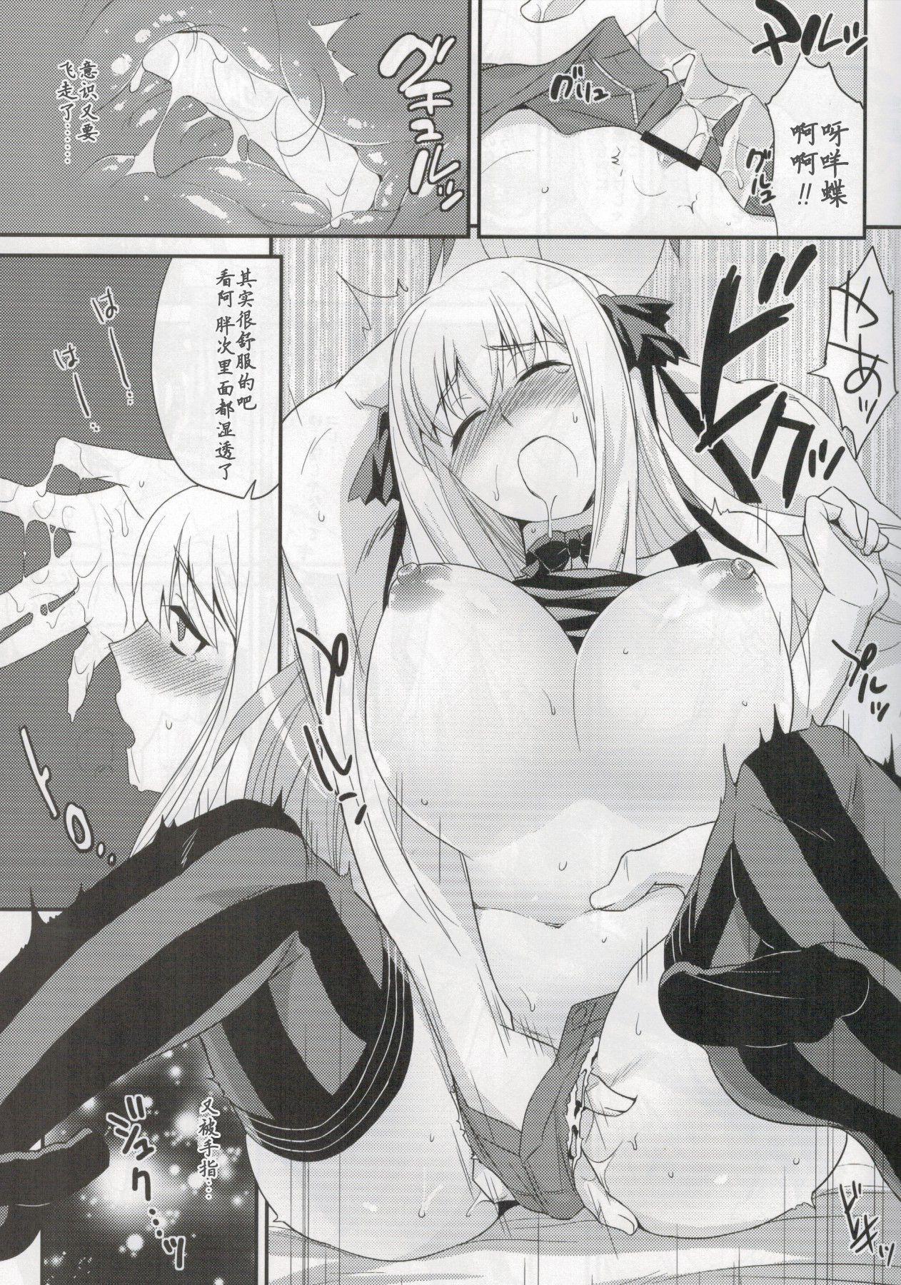 Shatte-san to Cross Suru Hon! 8